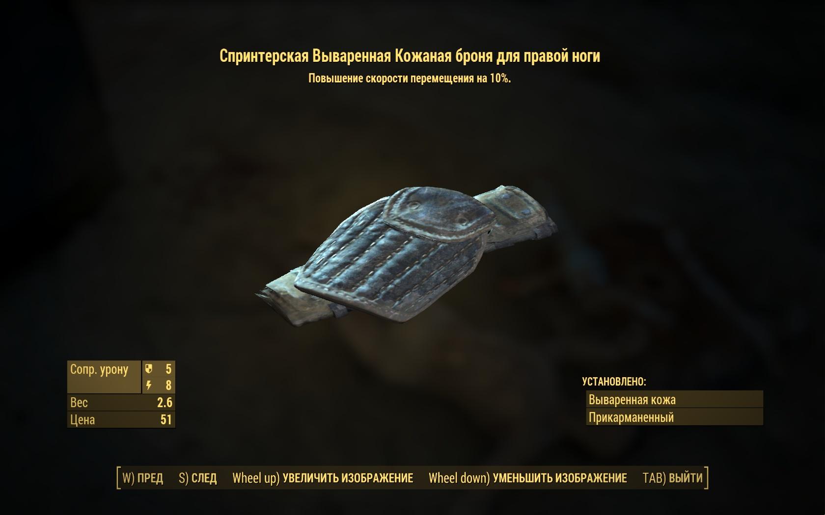 Спринтерская вываренная кожаная броня для правой ноги - Fallout 4 броня, вываренная, кожаная, Одежда, Спринтерская