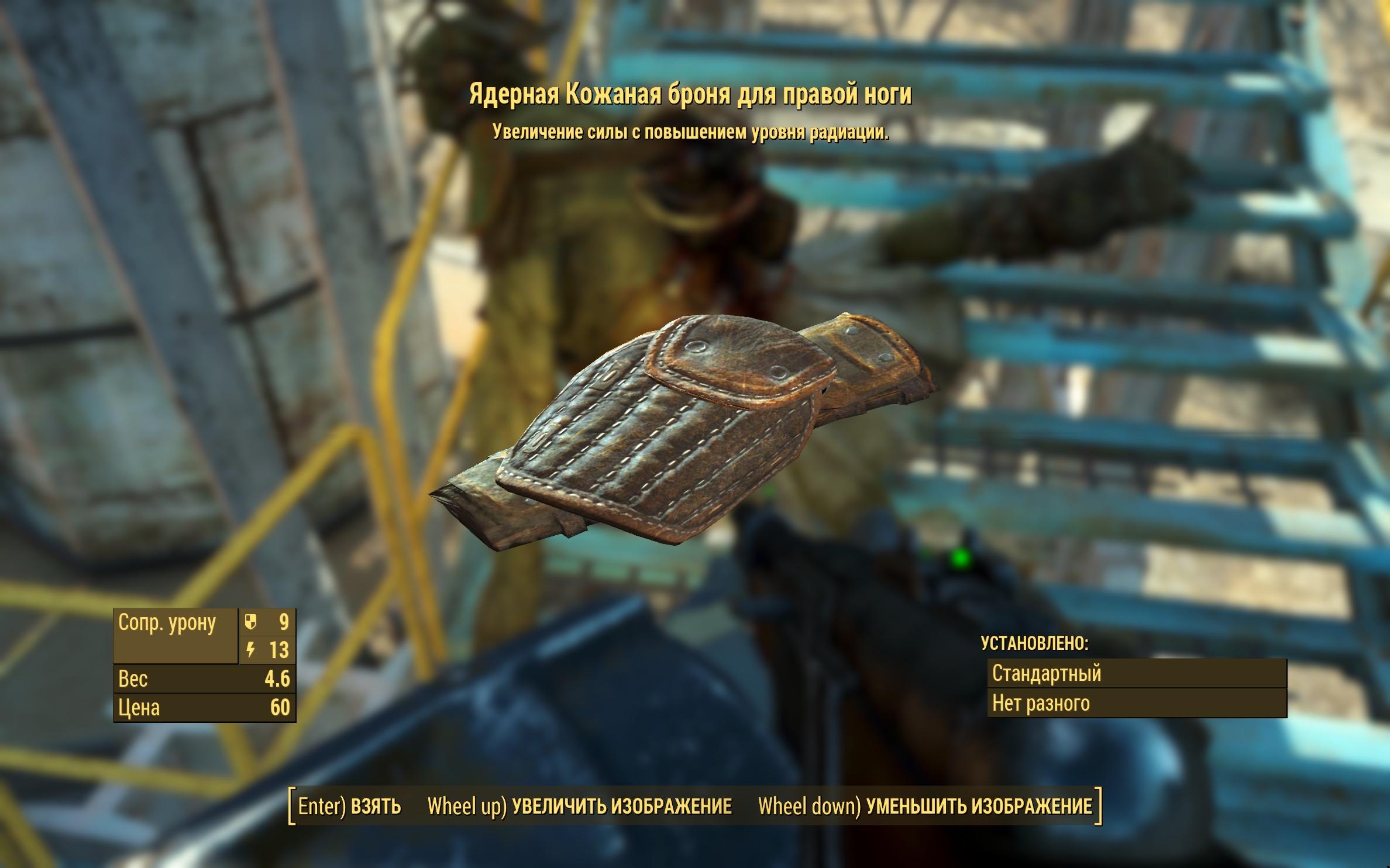 Ядерная кожаная броня для правой ноги - Fallout 4 броня, кожаная, Одежда, Ядерная