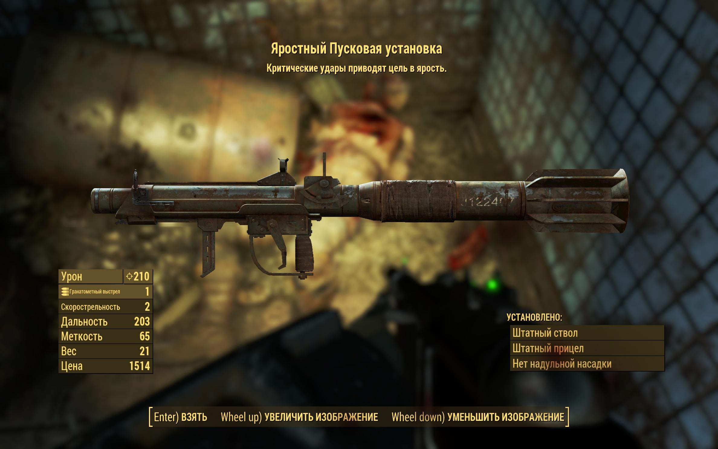 Яростный пусковая установка - Fallout 4 Оружие, пусковая, установка, Яростный