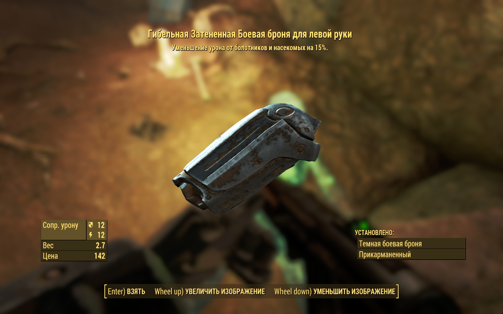 Гибельная затенённая боевая броня для левой руки - Fallout 4 броня, Гибельная, затенённая, Одежда