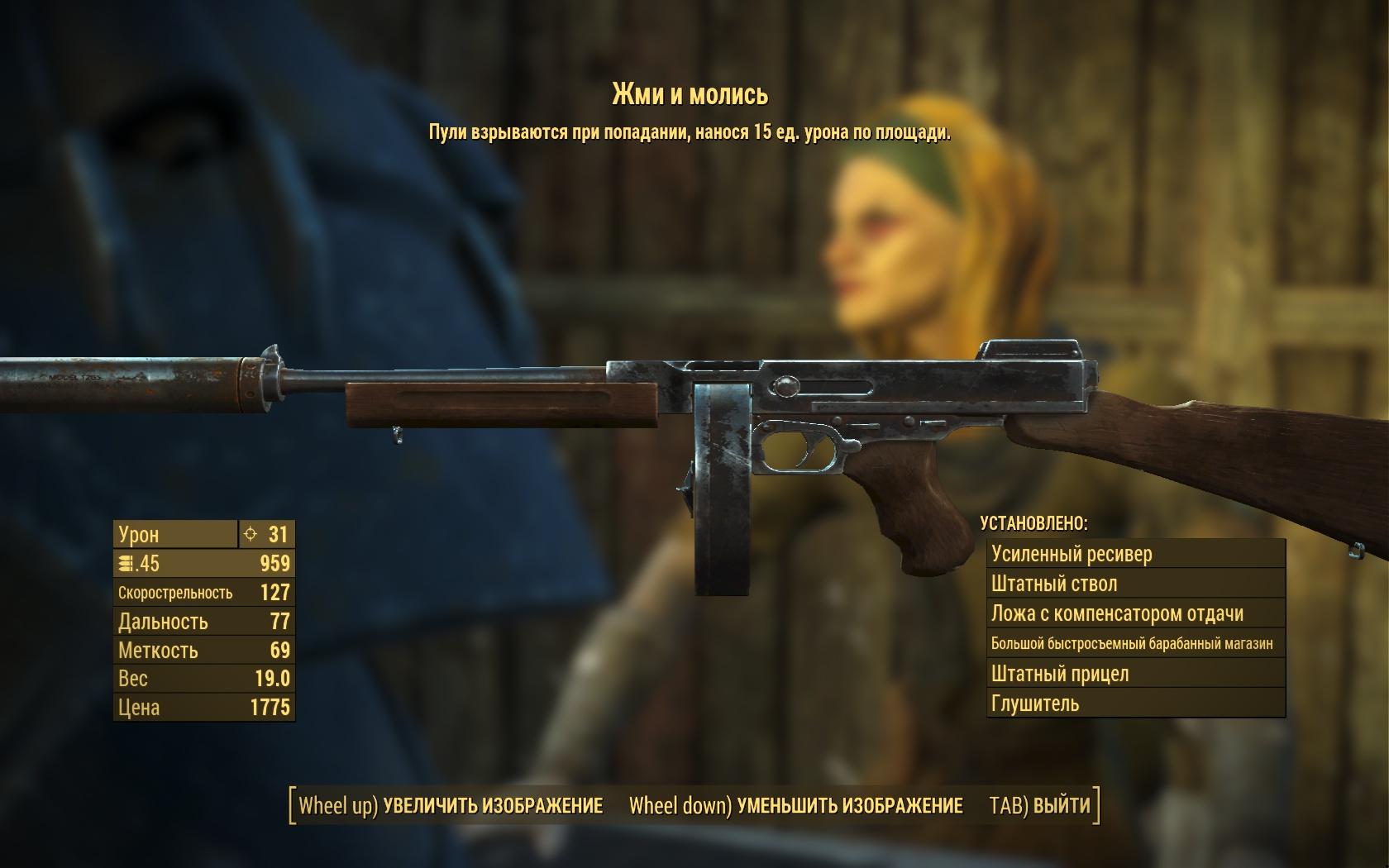 Жми и молись - Fallout 4 Жми и молись, Оружие