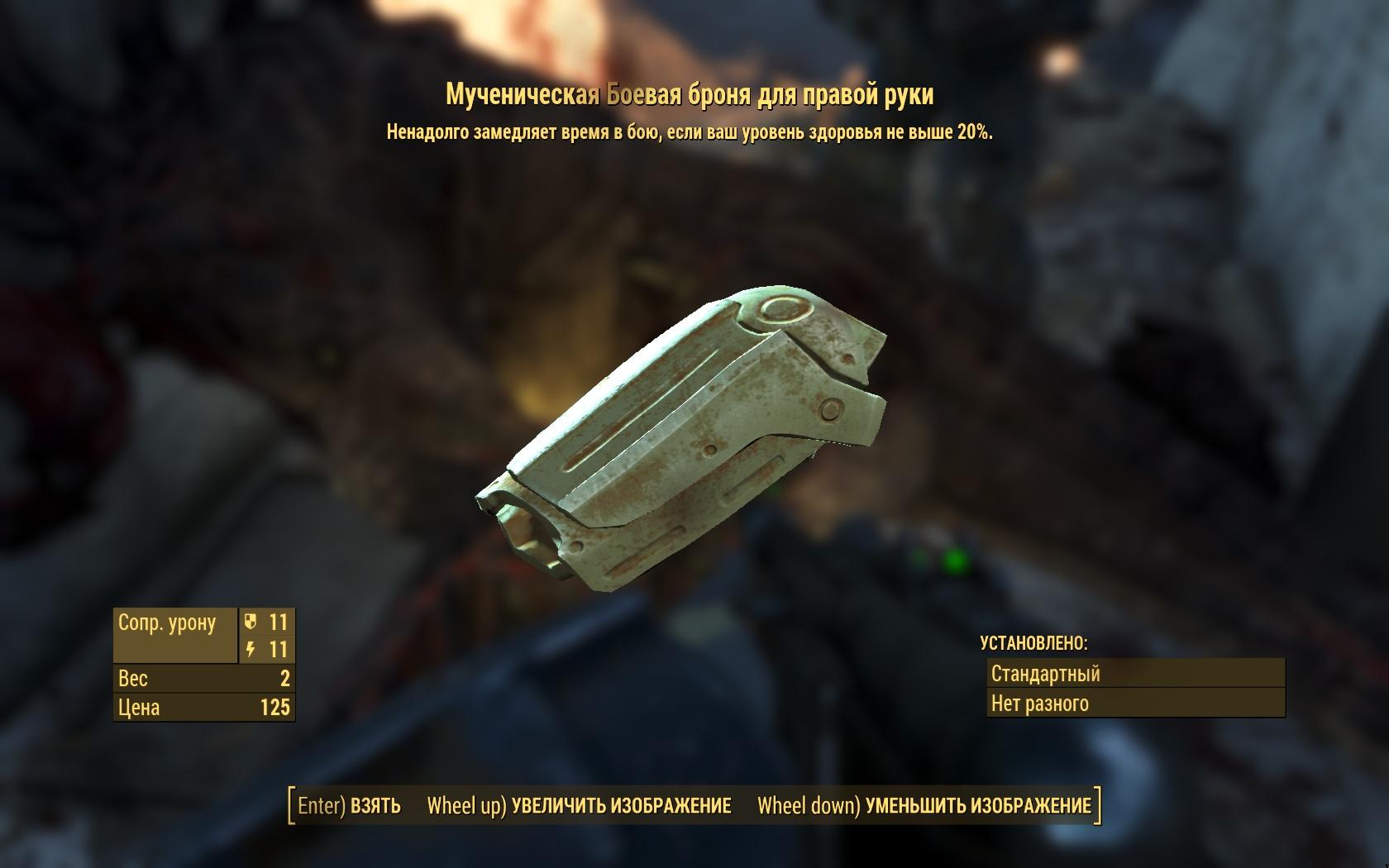Мученическая боевая броня для правой руки - Fallout 4 броня, Мученическая, Одежда