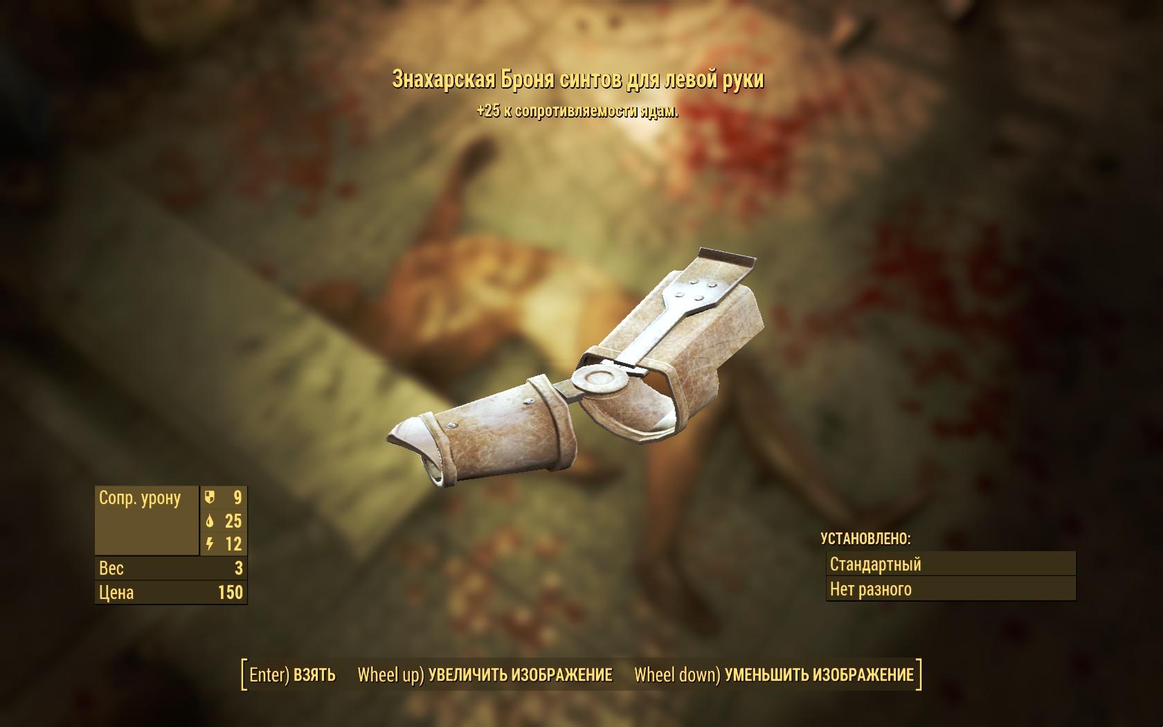 Знахарская броня синтов для левой руки - Fallout 4 броня, Знахарская, Одежда