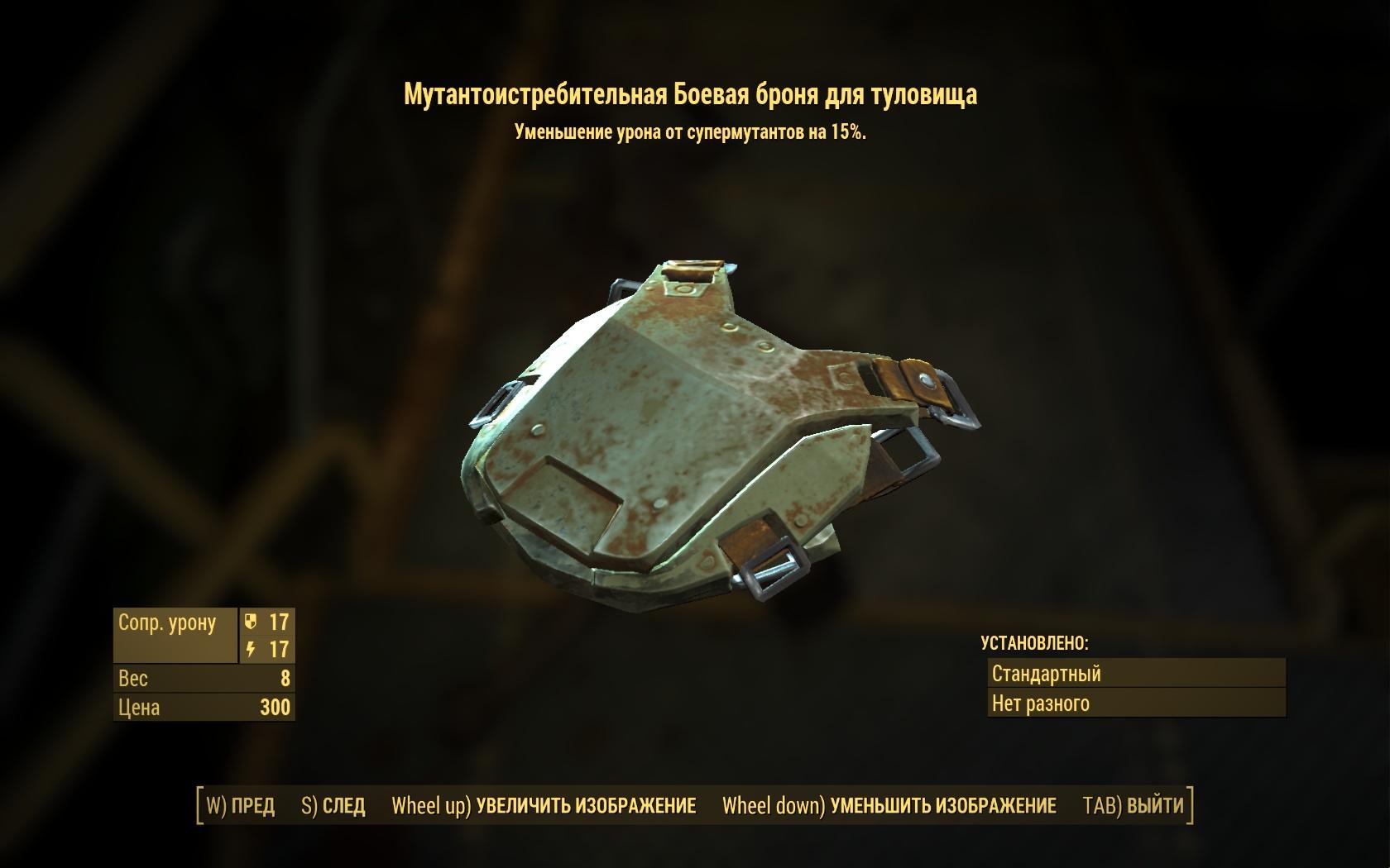 Мутантоистребительная боевая броня для туловища - Fallout 4 броня, Мутантоистребительная, Одежда