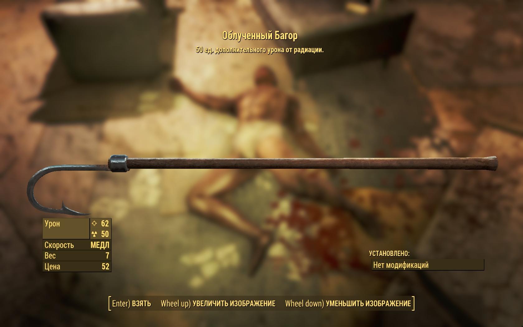 Облучённый багор - Fallout 4 багор, Облучённый, Оружие