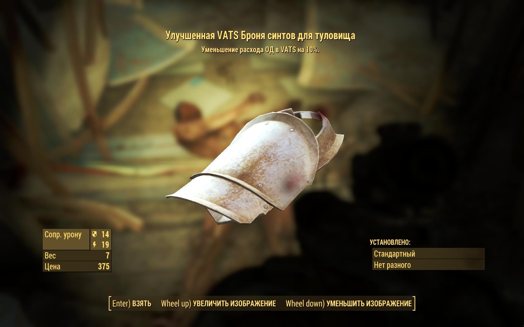 Улучшенная VATS броня синтов для туловища - Fallout 4 VATS, броня, Одежда, синтов, Улучшенная