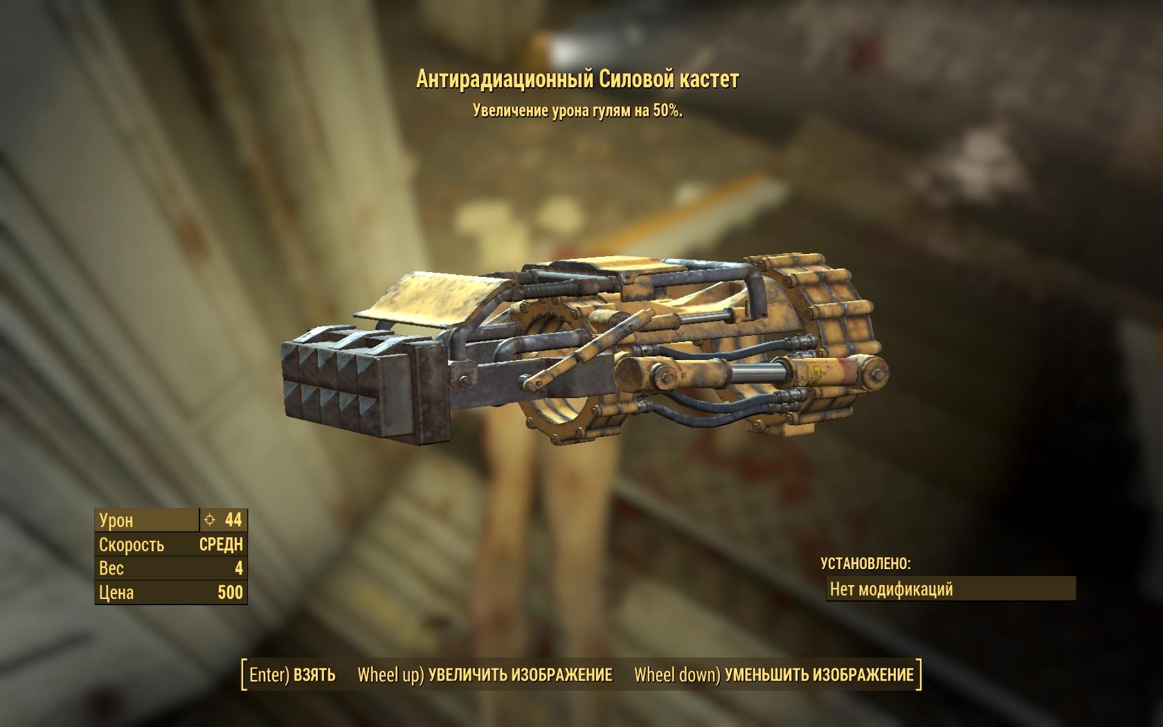 Антирадиационный силовой кастет - Fallout 4 Антирадиационный, Оружие, силовой