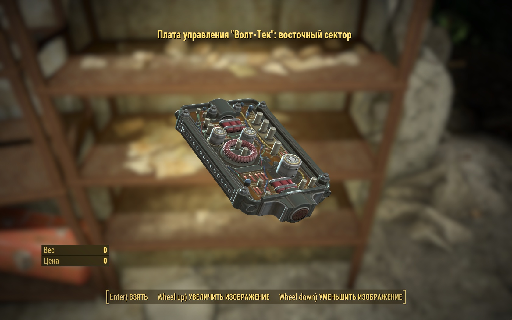 Плата управления Волт-Тек - восточный сектор (Убежище 88) - Fallout 4 Волт-Тек, Плата, Плата управления Волт-Тек, Убежище, Убежище 88