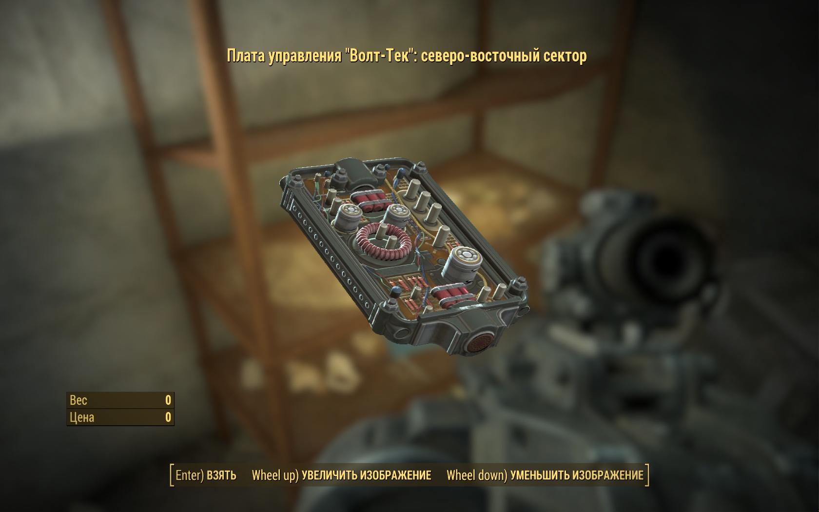 Плата управления Волт-Тек - северо-восточный сектор (Убежище 88) - Fallout 4 Волт-Тек, Плата, Плата управления Волт-Тек, Убежище, Убежище 88