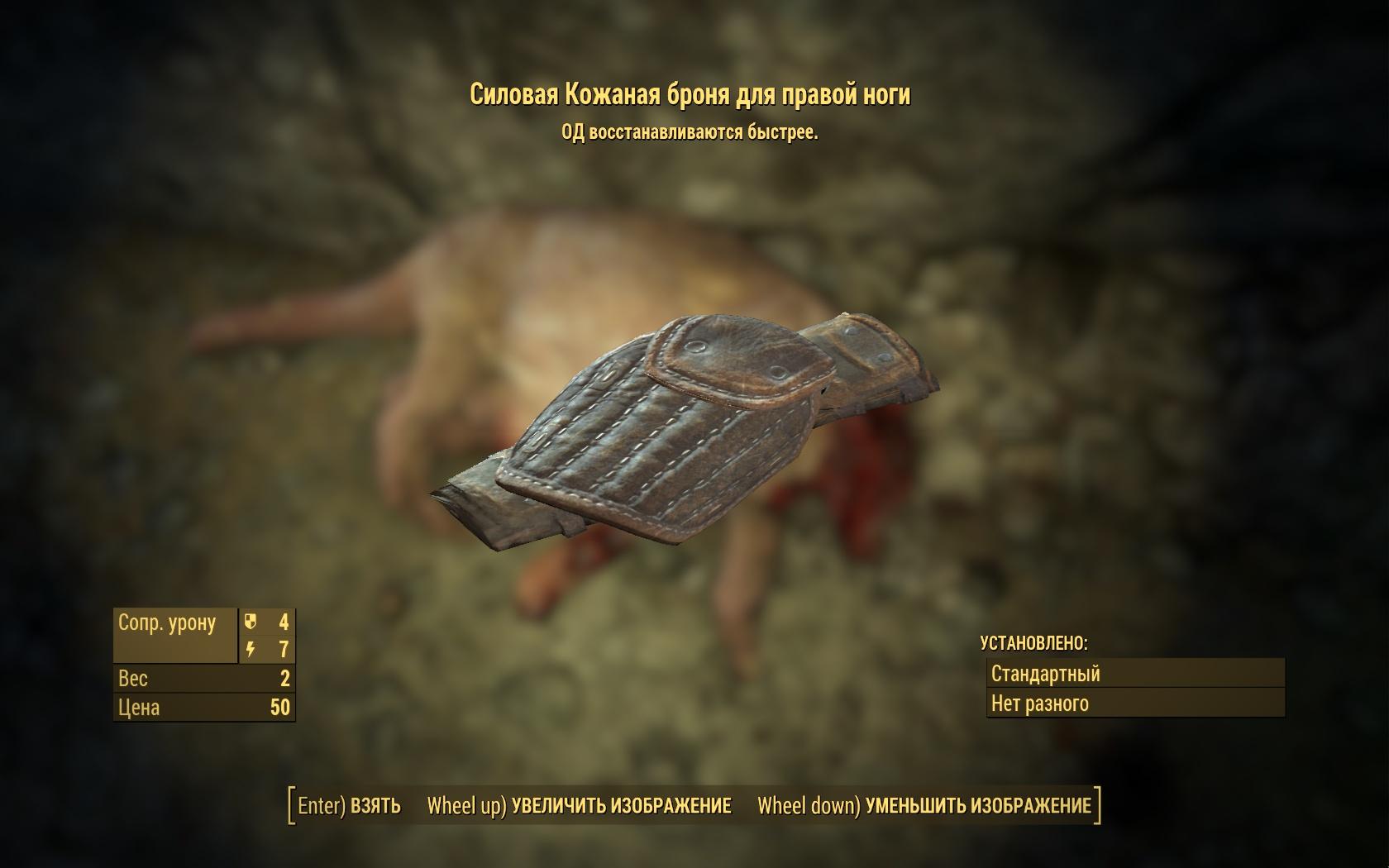 Силовая кожаная броня для правой ноги - Fallout 4 броня, кожаная, Одежда, Силовая