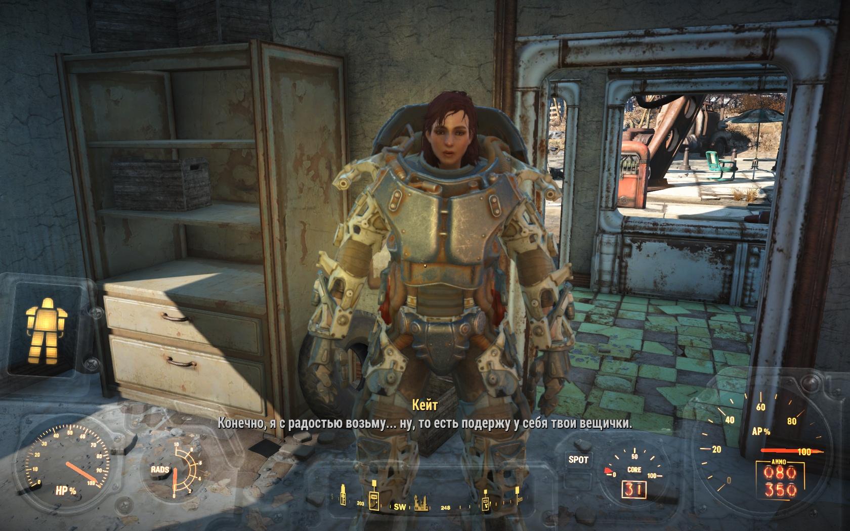 Кейт - сама невинность! (собираюсь отдать ей части брони после ремонта, а она...) - Fallout 4 Кейт