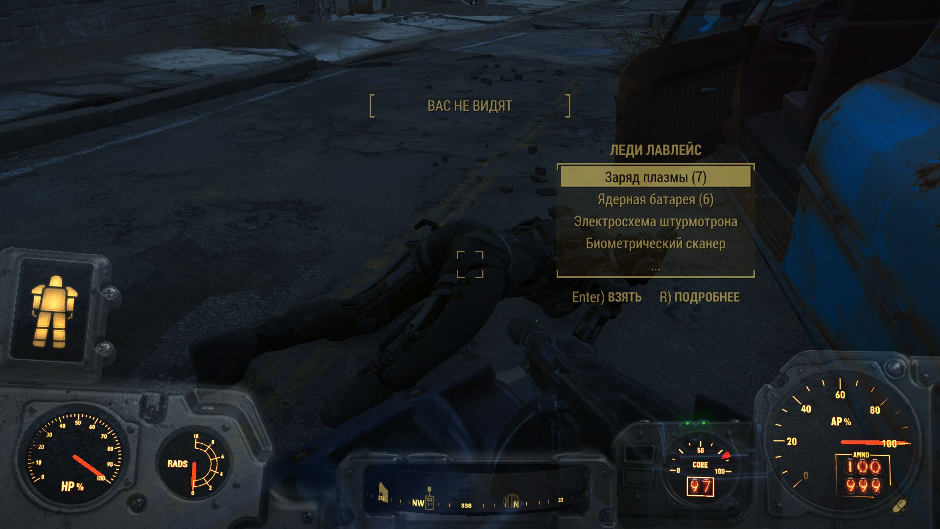 Леди Лавлейз найдена мертвой - Fallout 4 Лавлейз, штурмотрон
