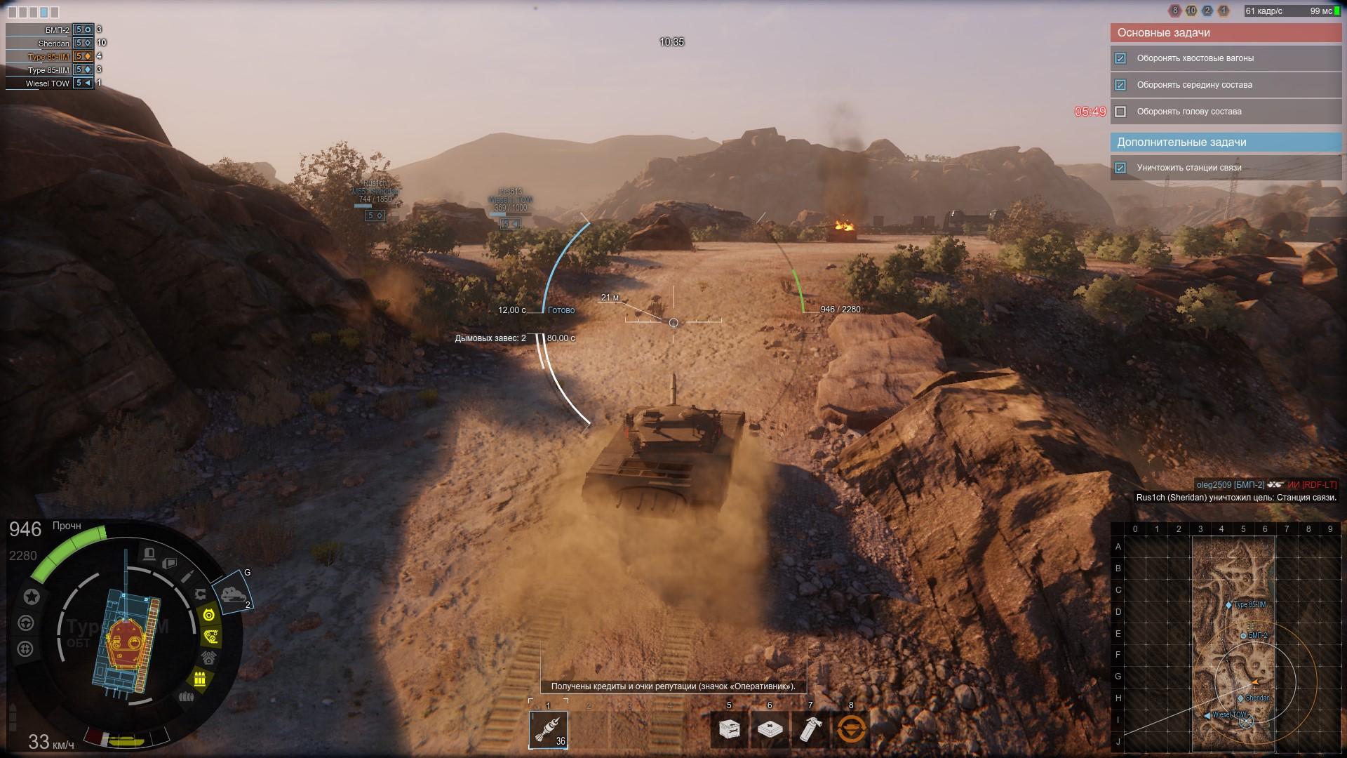 ScreenShot0023.jpg - Armored Warfare