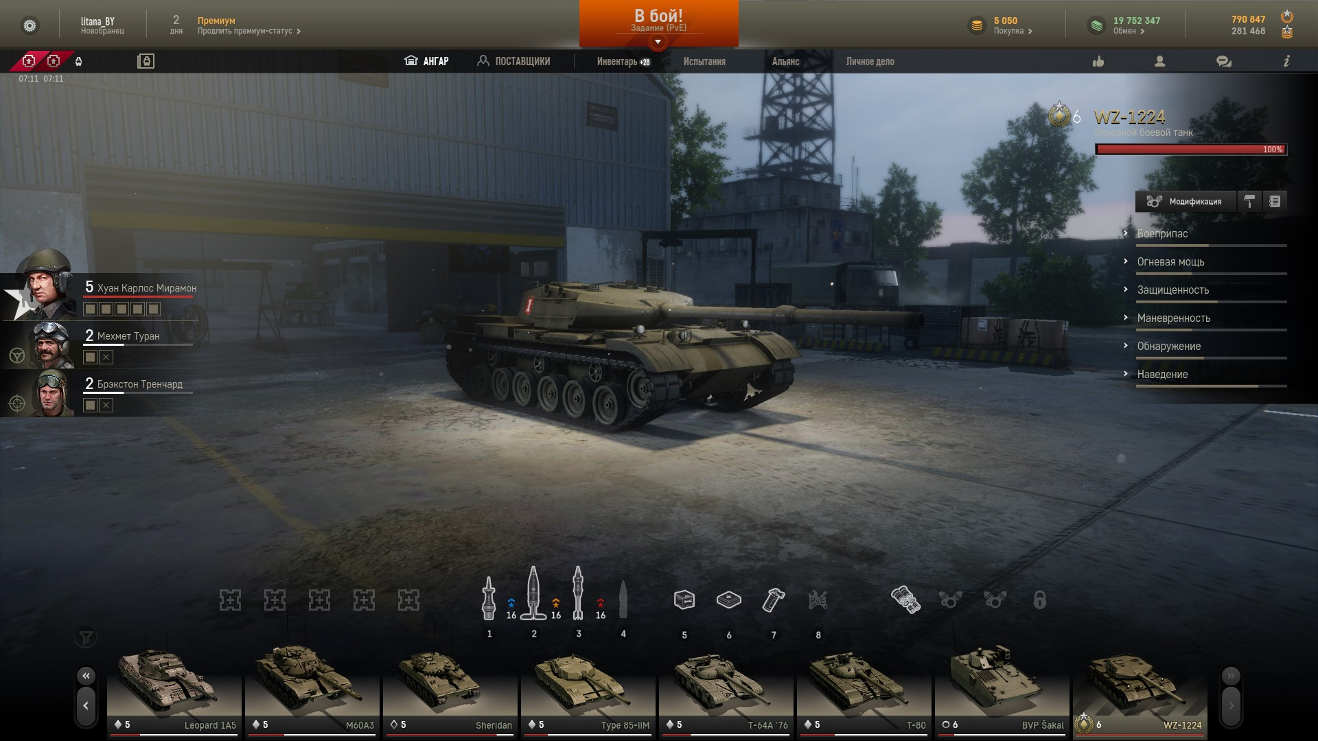 ScreenShot0034.jpg - Armored Warfare