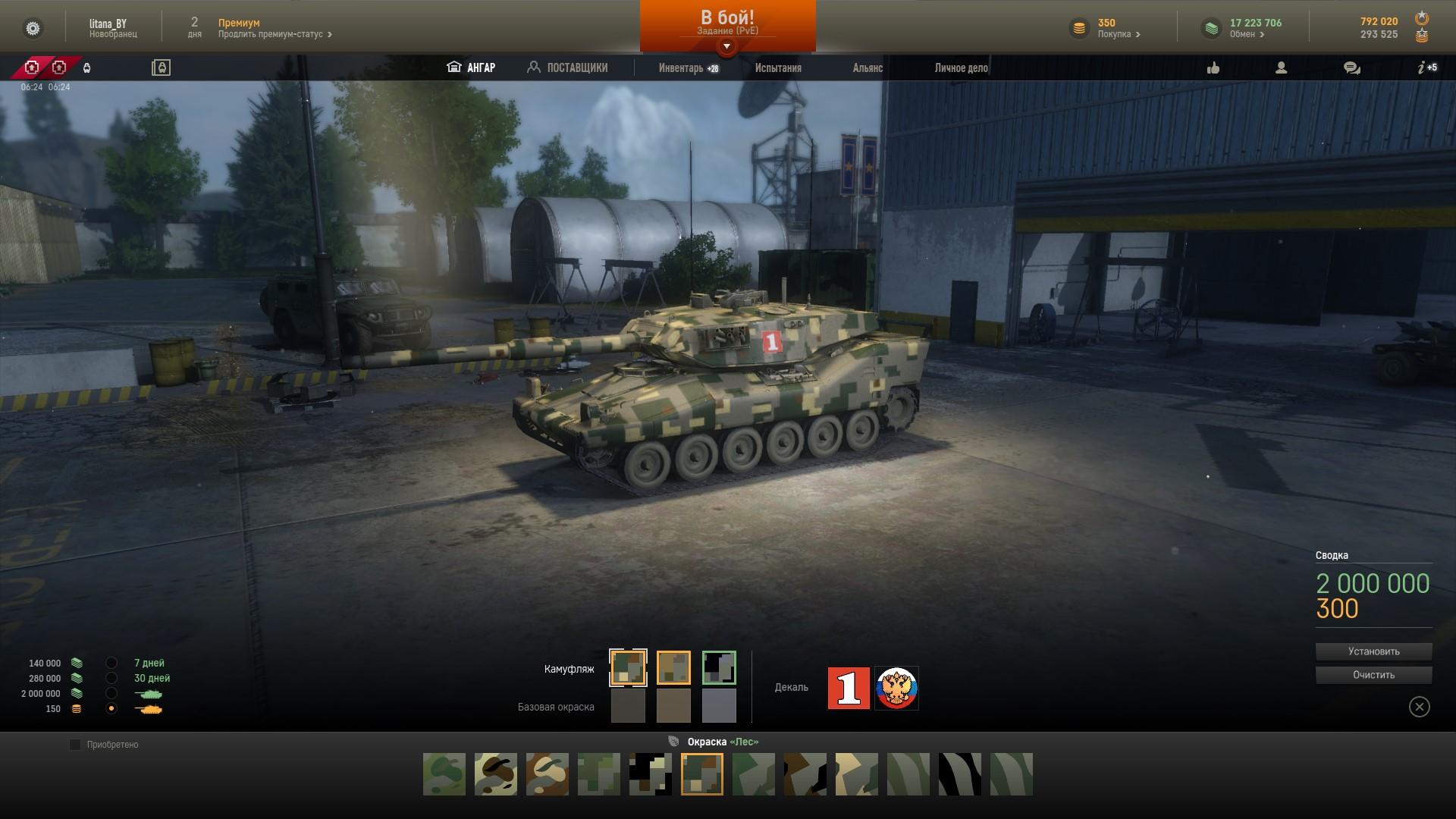 ScreenShot0039.jpg - Armored Warfare