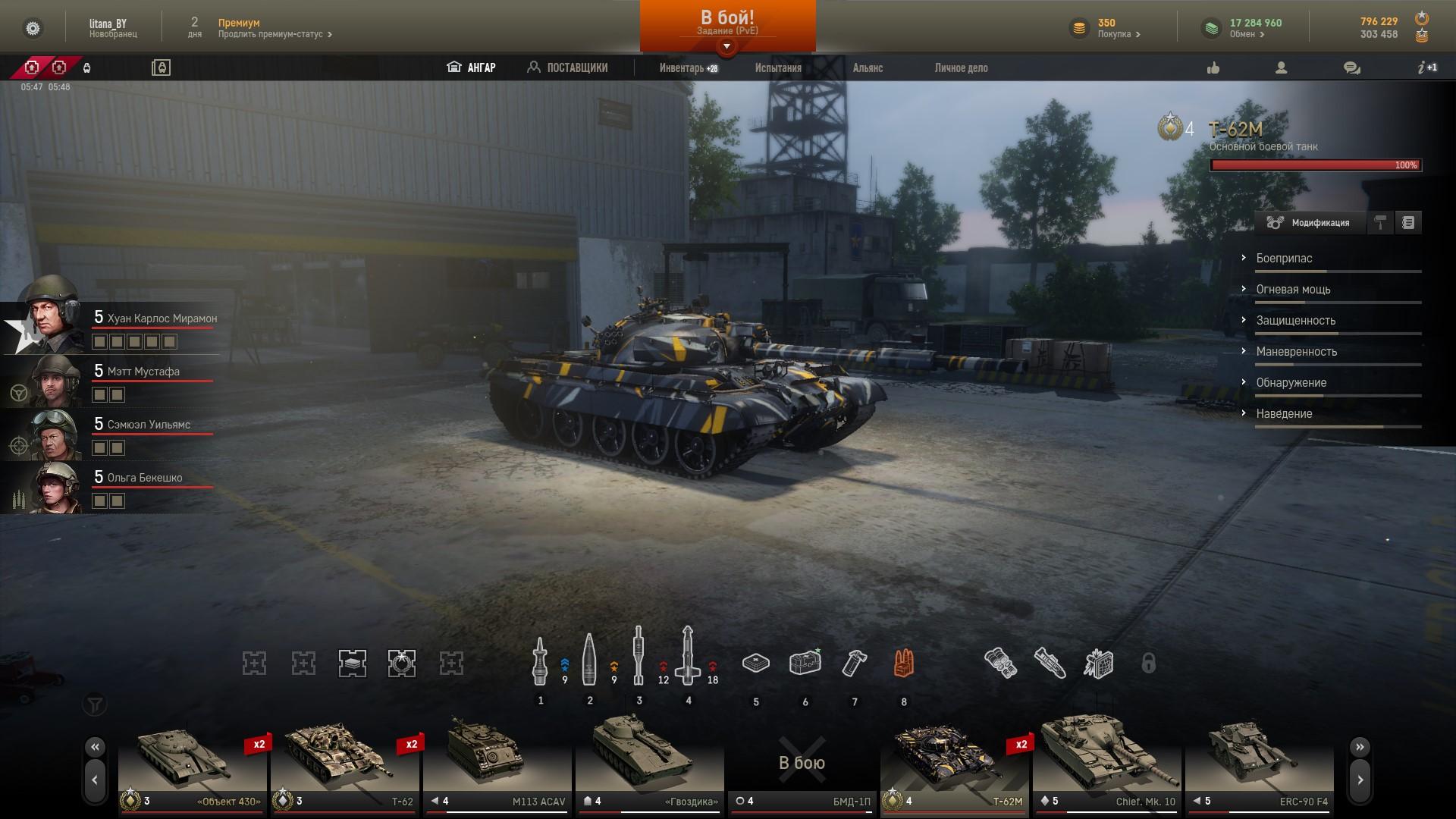 ScreenShot0046.jpg - Armored Warfare