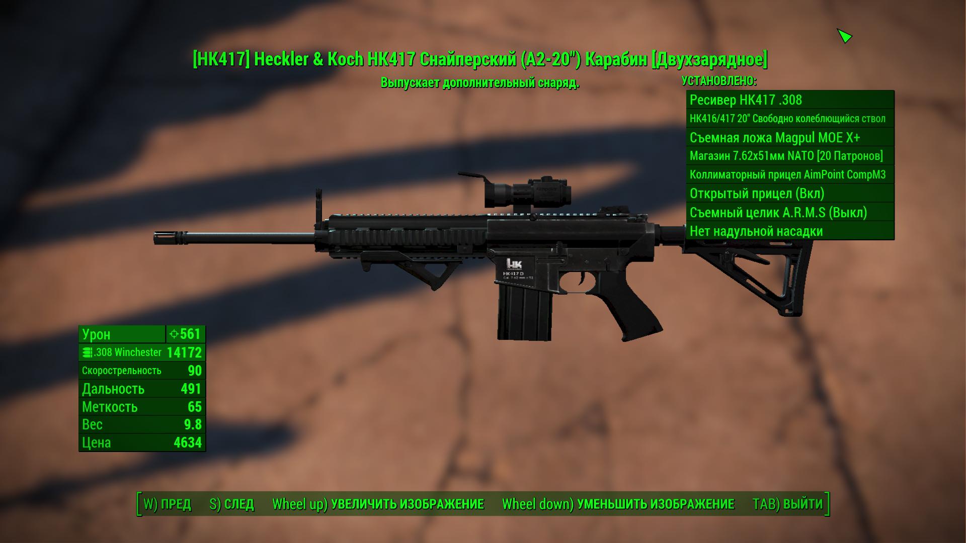 Убойная вещь от сверчка в ядер-мире) - Fallout 4