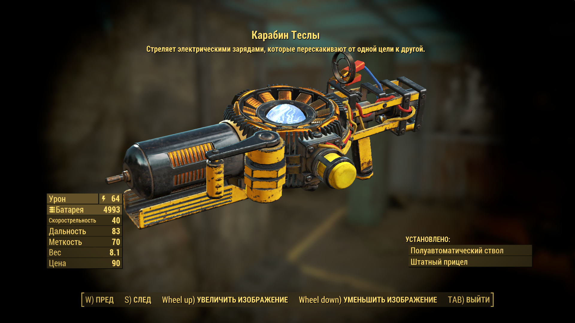 ScreenShot40.png - Fallout 4