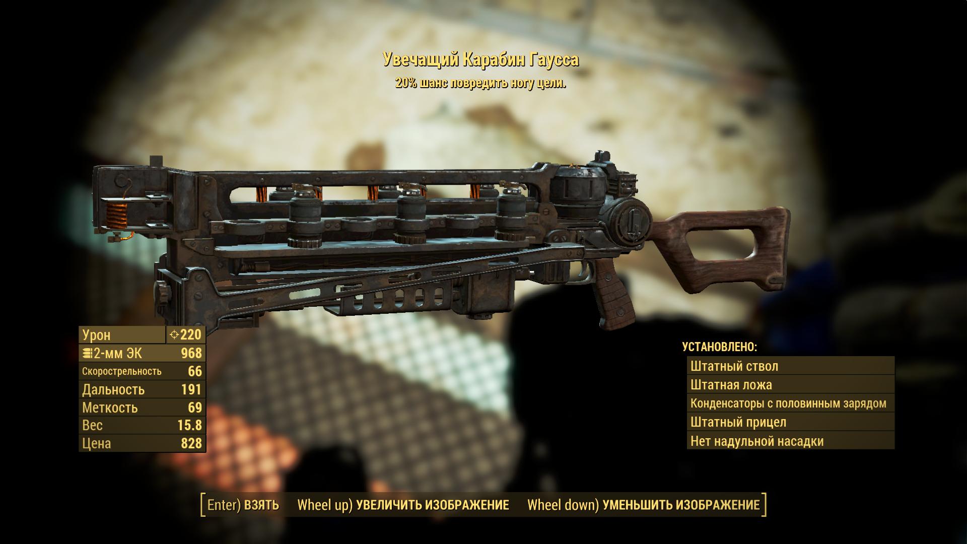 ScreenShot43.png - Fallout 4