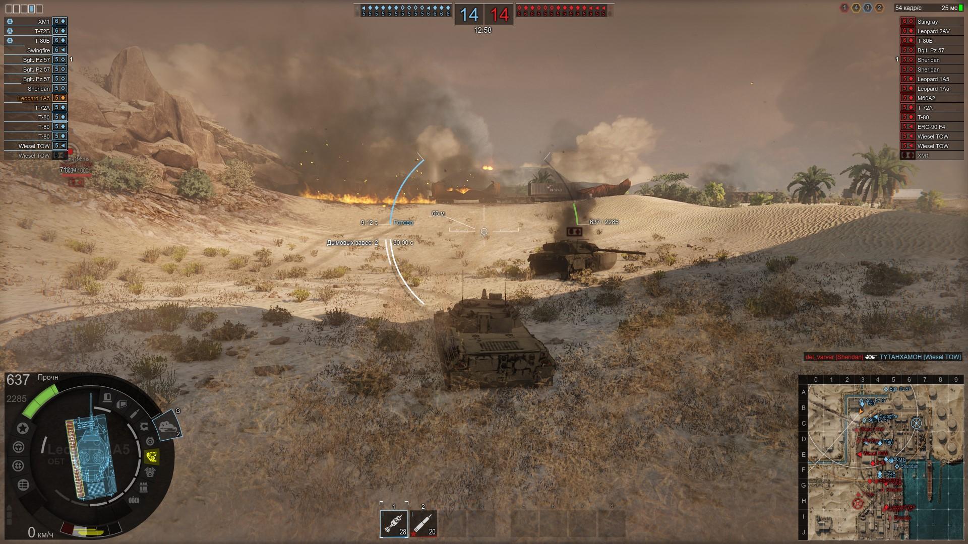 ScreenShot0008.jpg - Armored Warfare