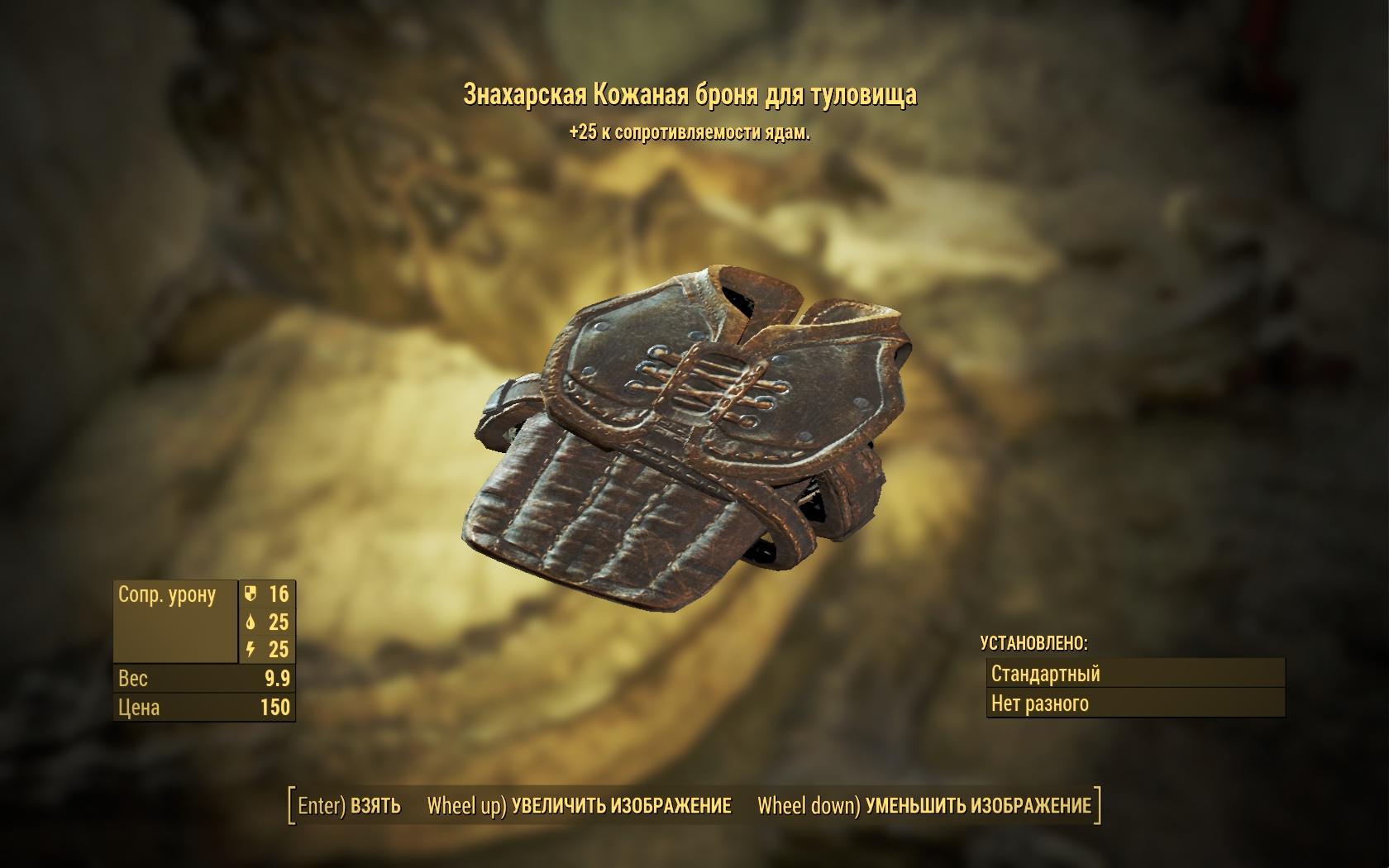 Знахарская кожаная броня для туловища - Fallout 4 броня, Знахарская, кожаная, Одежда