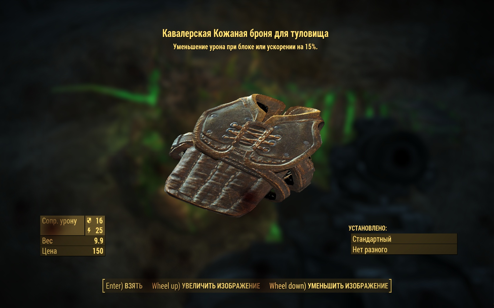 Кавалерская кожаная броня для туловища - Fallout 4 броня, Кавалерская, кожаная, Одежда