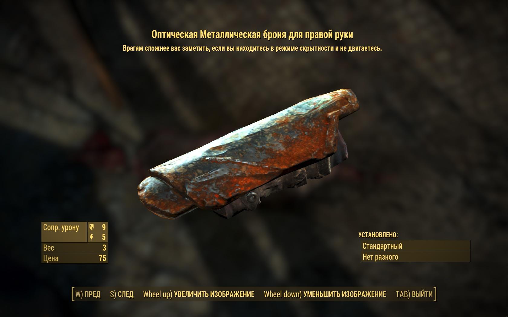 Оптическая металлическая броня для правой руки - Fallout 4 броня, металлическая, Одежда, Оптическая