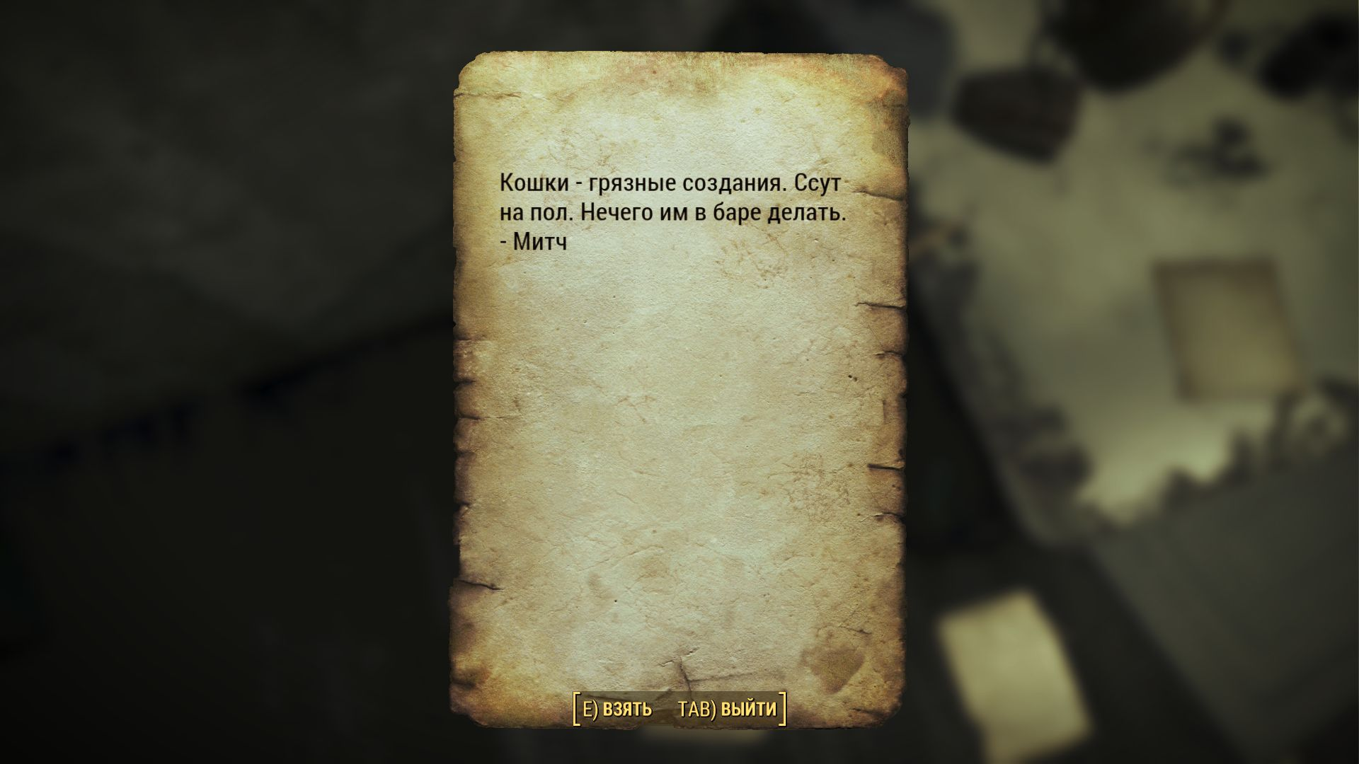 Митч о кошках - Fallout 4 бармен, кошки, Митч