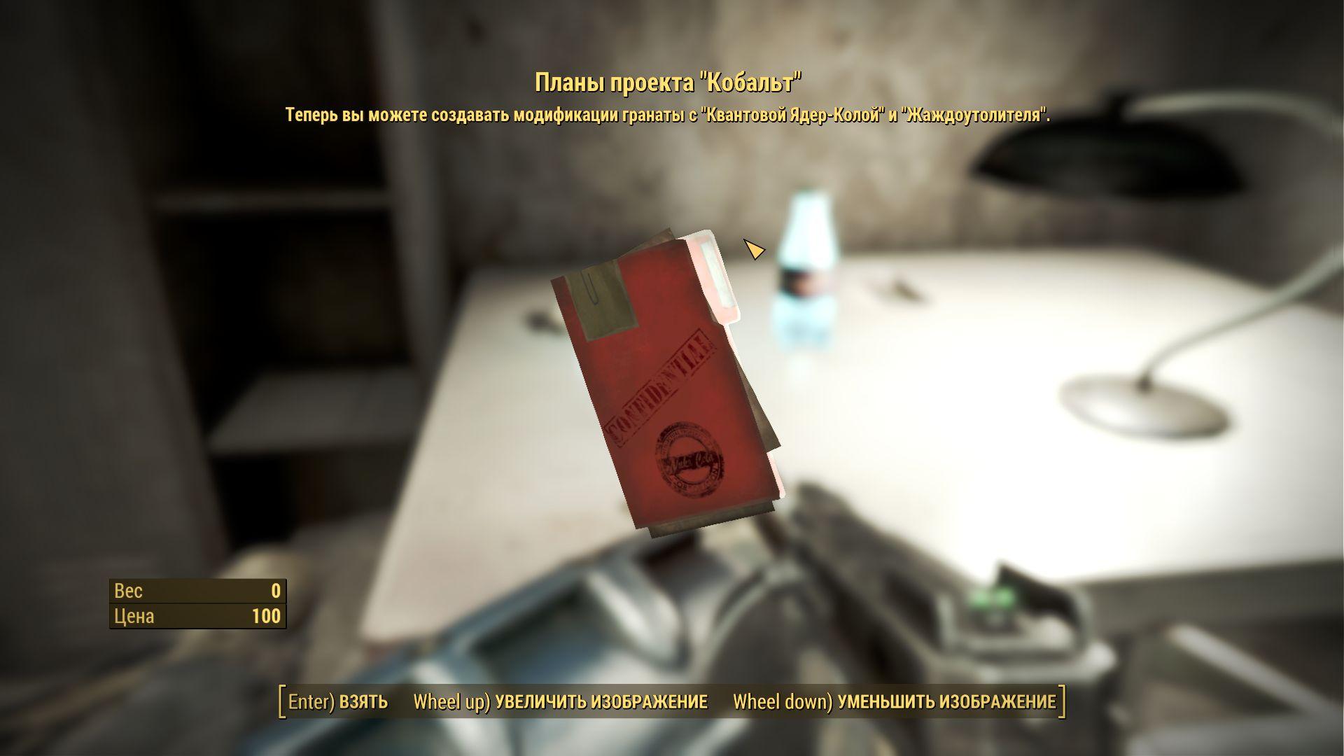 Планы проекта Кобальт - Fallout 4 гранаты, квантовая, секретная лаборатория