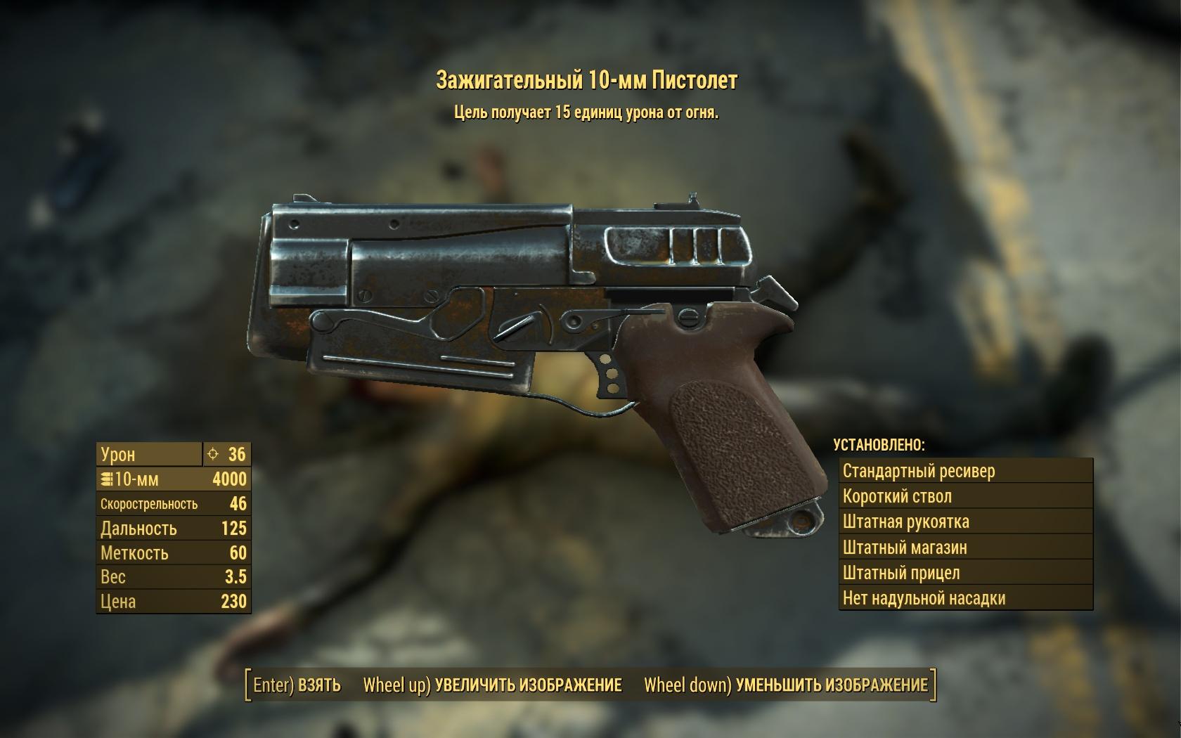 Зажигательный 10-мм пистолет - Fallout 4 10-мм, Зажигательный, Оружие