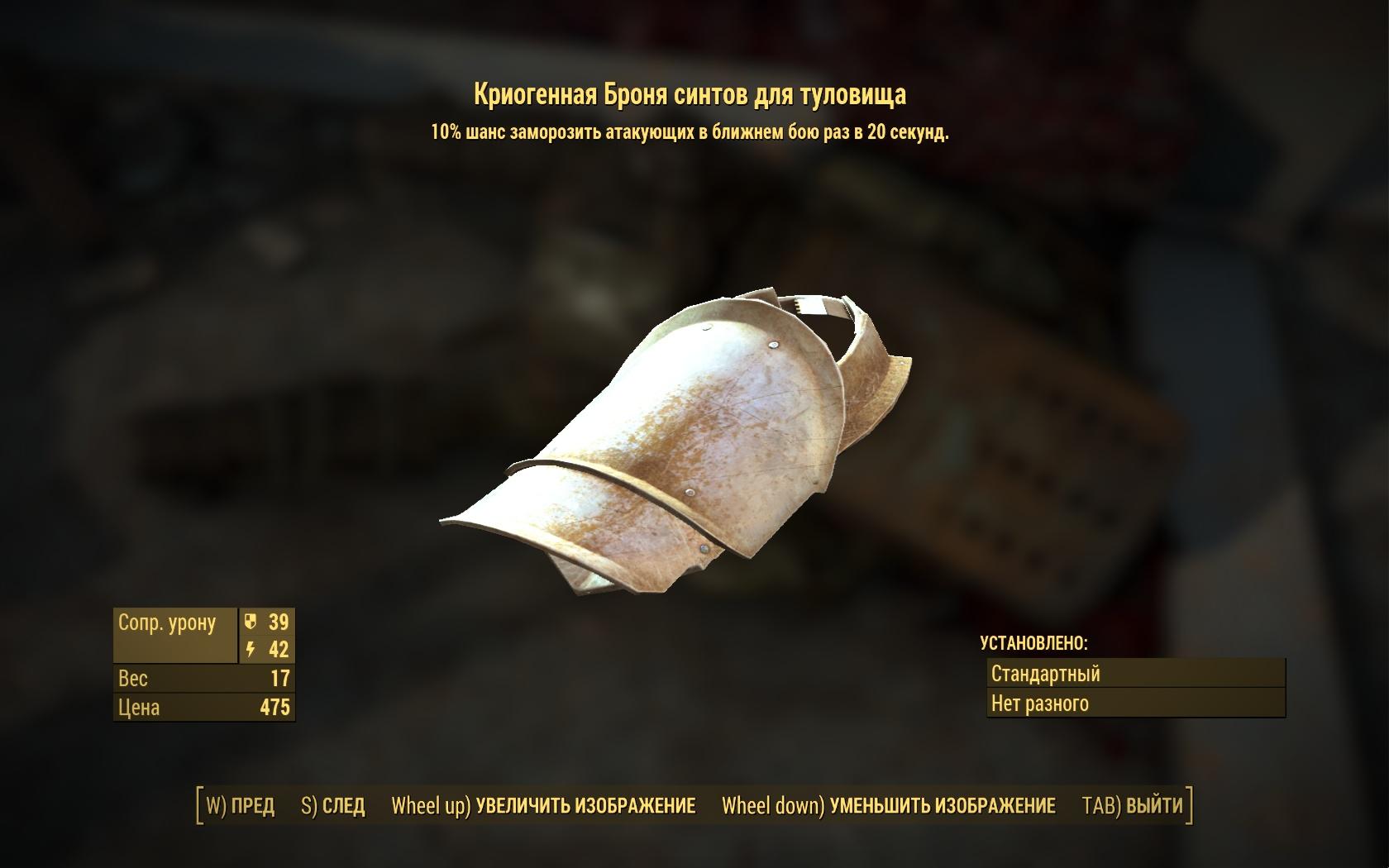 Криогенная броня синтов для туловища - Fallout 4 броня, Криогенная, Одежда