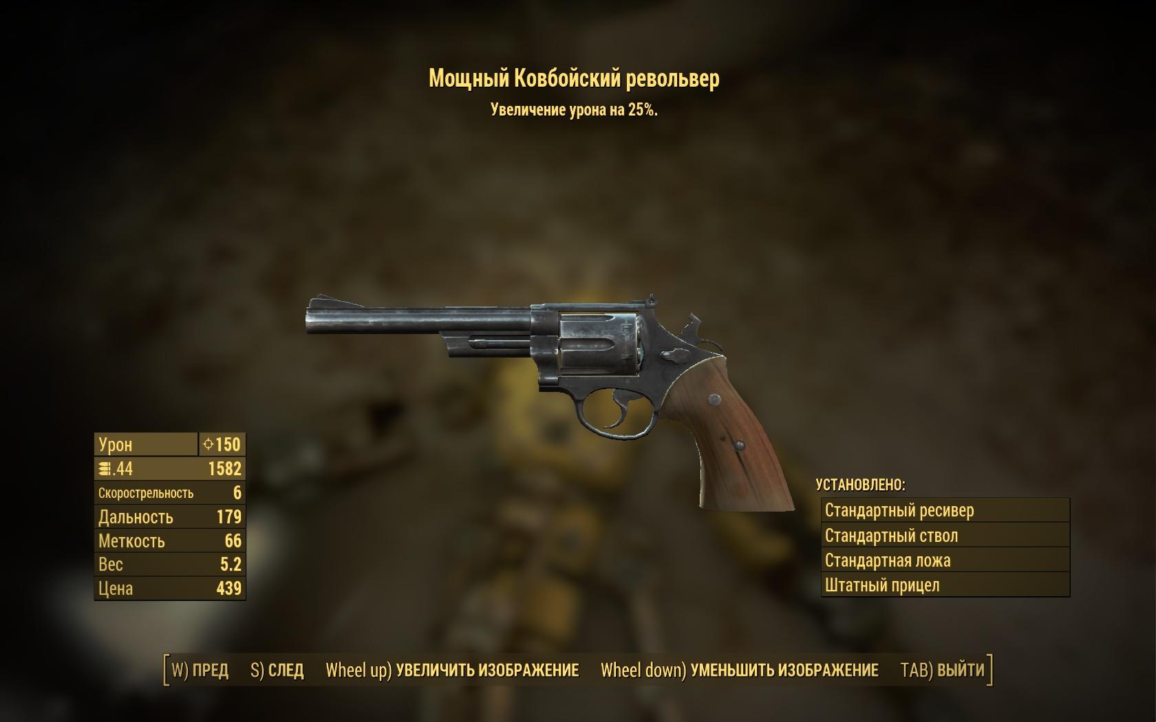 Мощный ковбойский револьвер - Fallout 4 ковбойский, Мощный, Оружие, Револьвер