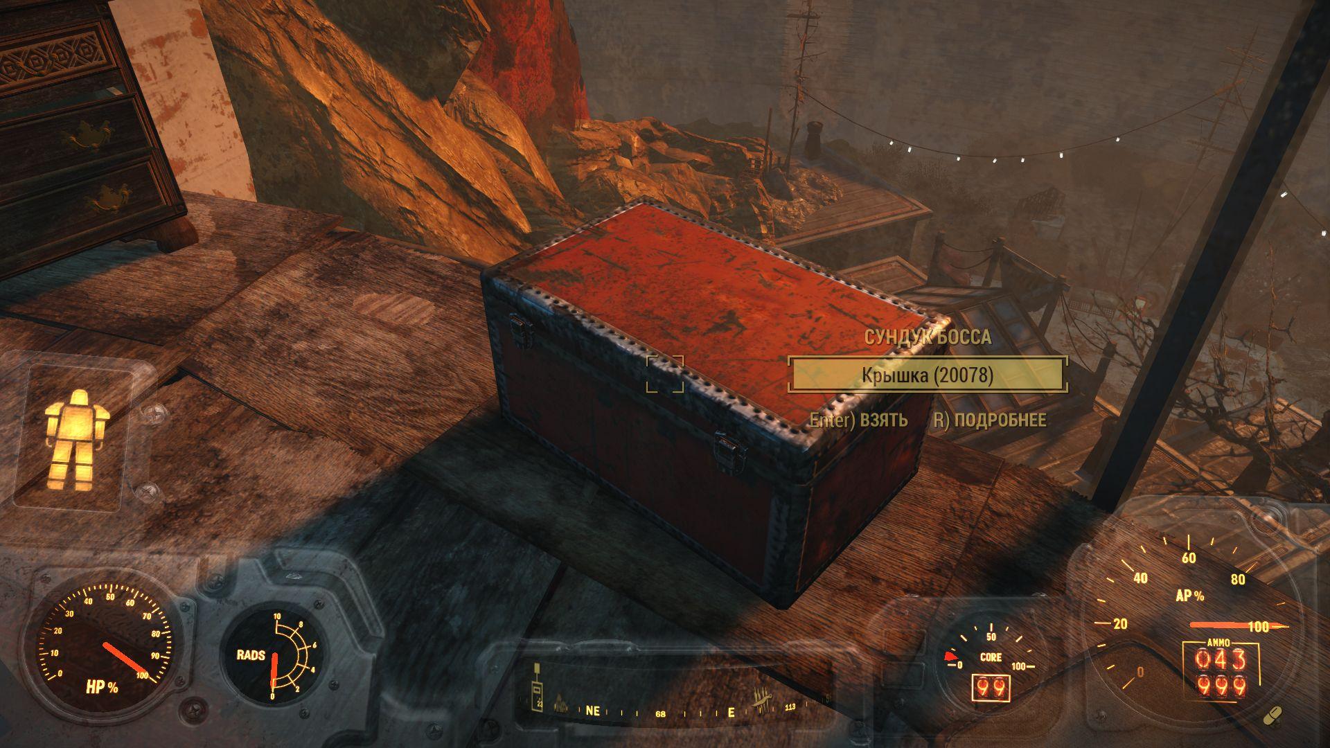 Еще одно преимущество быть боссом рейдеров Ньюка-Ворлд - Fallout 4 Ньюка-Ворлд, рейдеры, сундук босса
