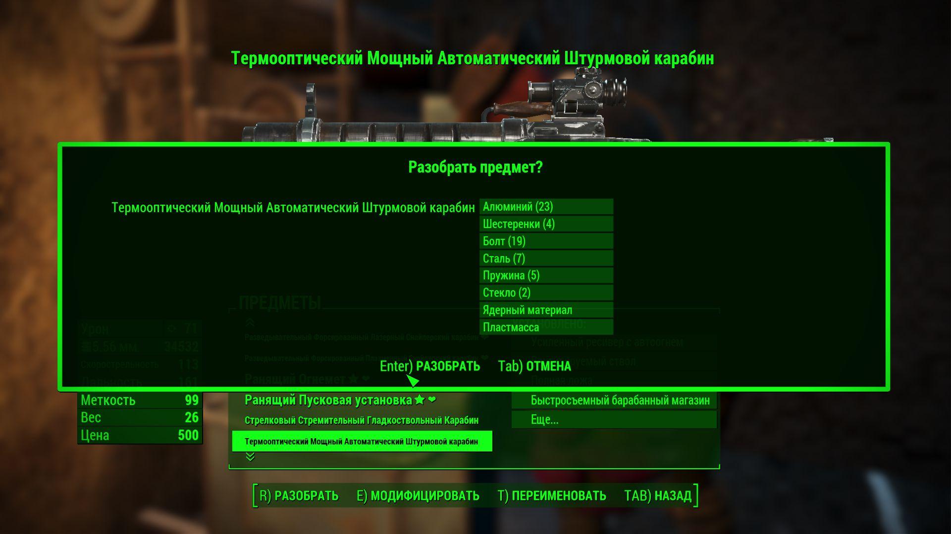 Как получить много алюминия - Fallout 4 алюминий, разбор оружия