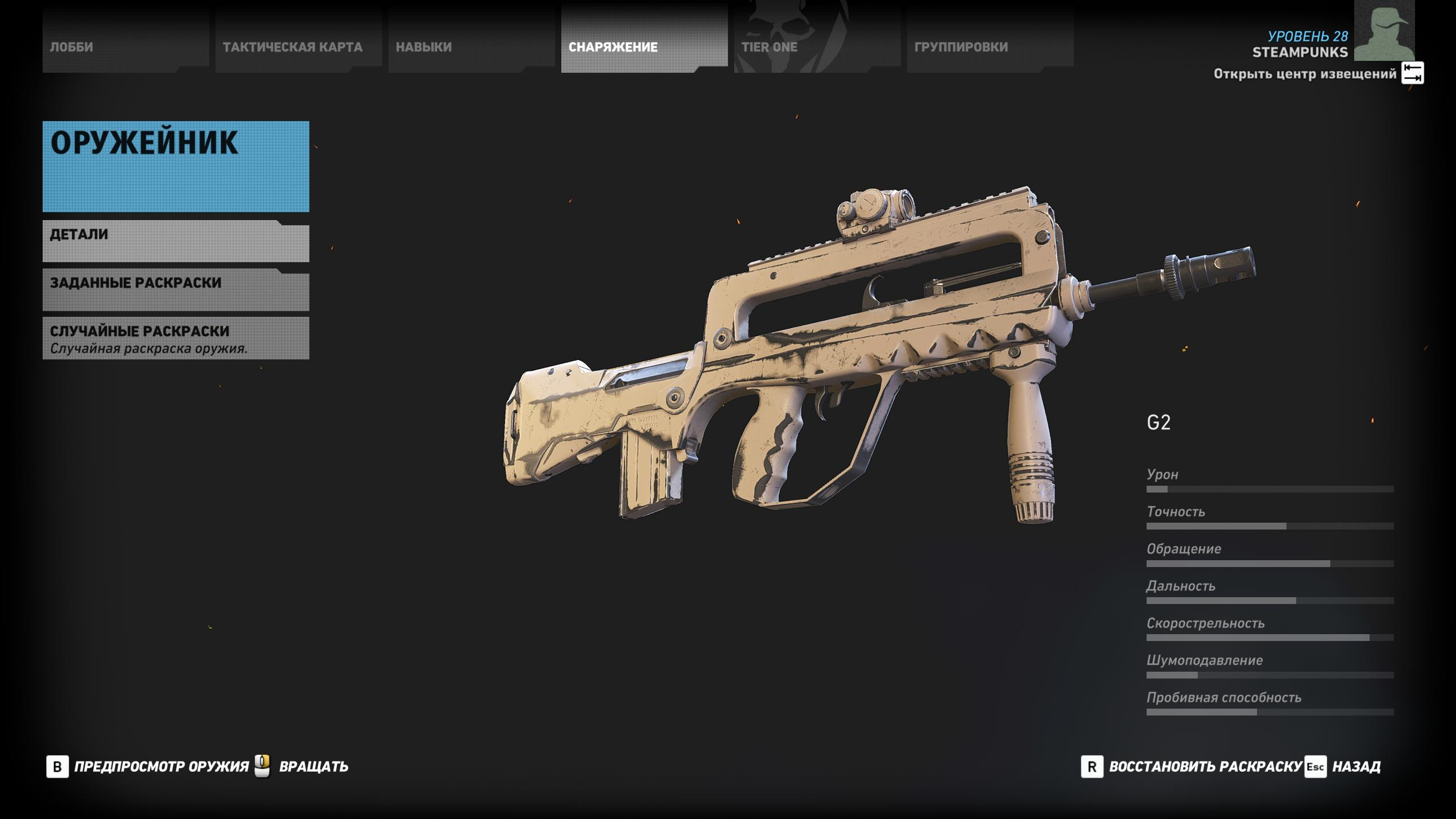 G2 - Tom Clancy's Ghost Recon: Wildlands Оружие