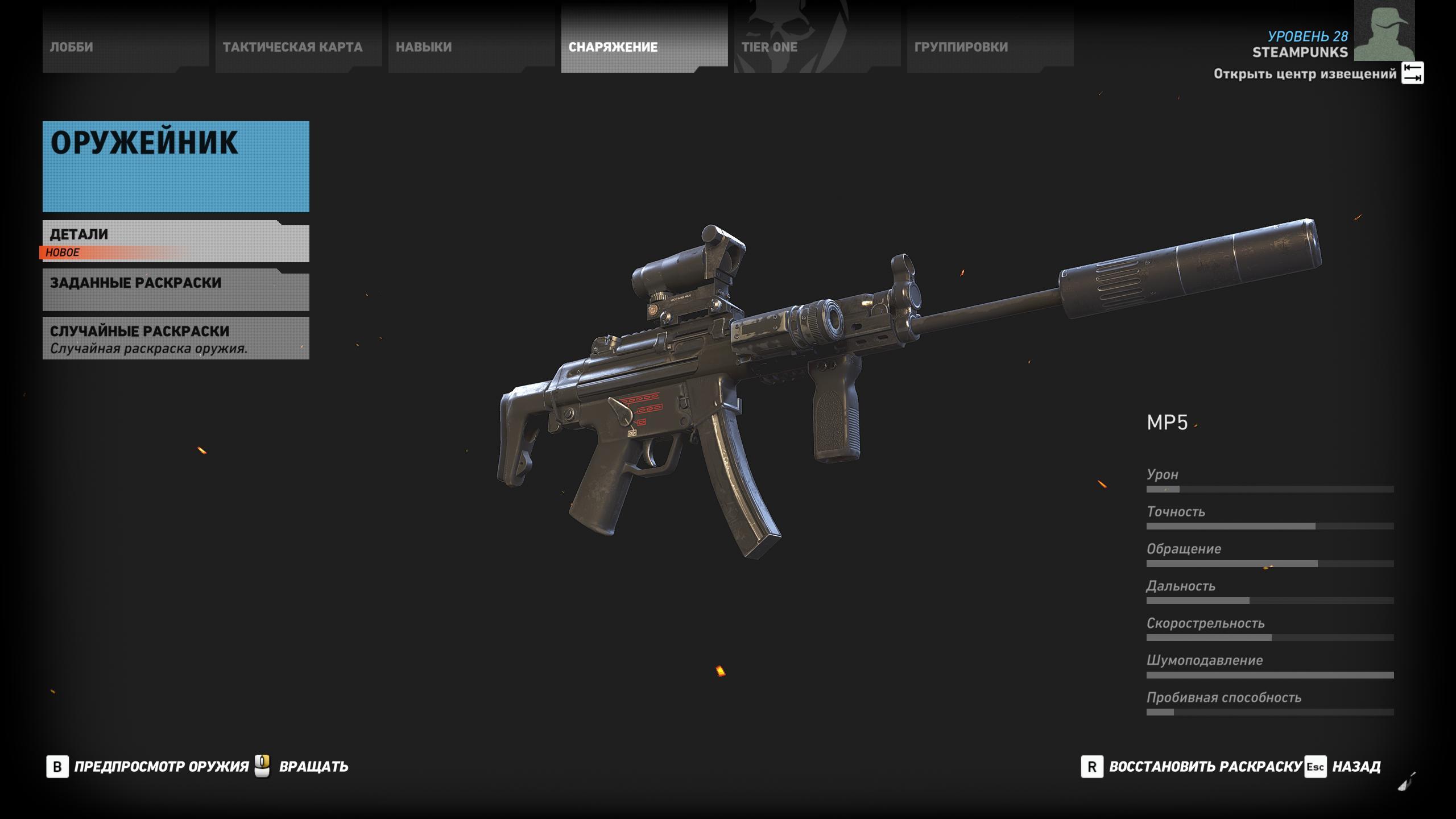 MP5 - Tom Clancy's Ghost Recon: Wildlands Оружие