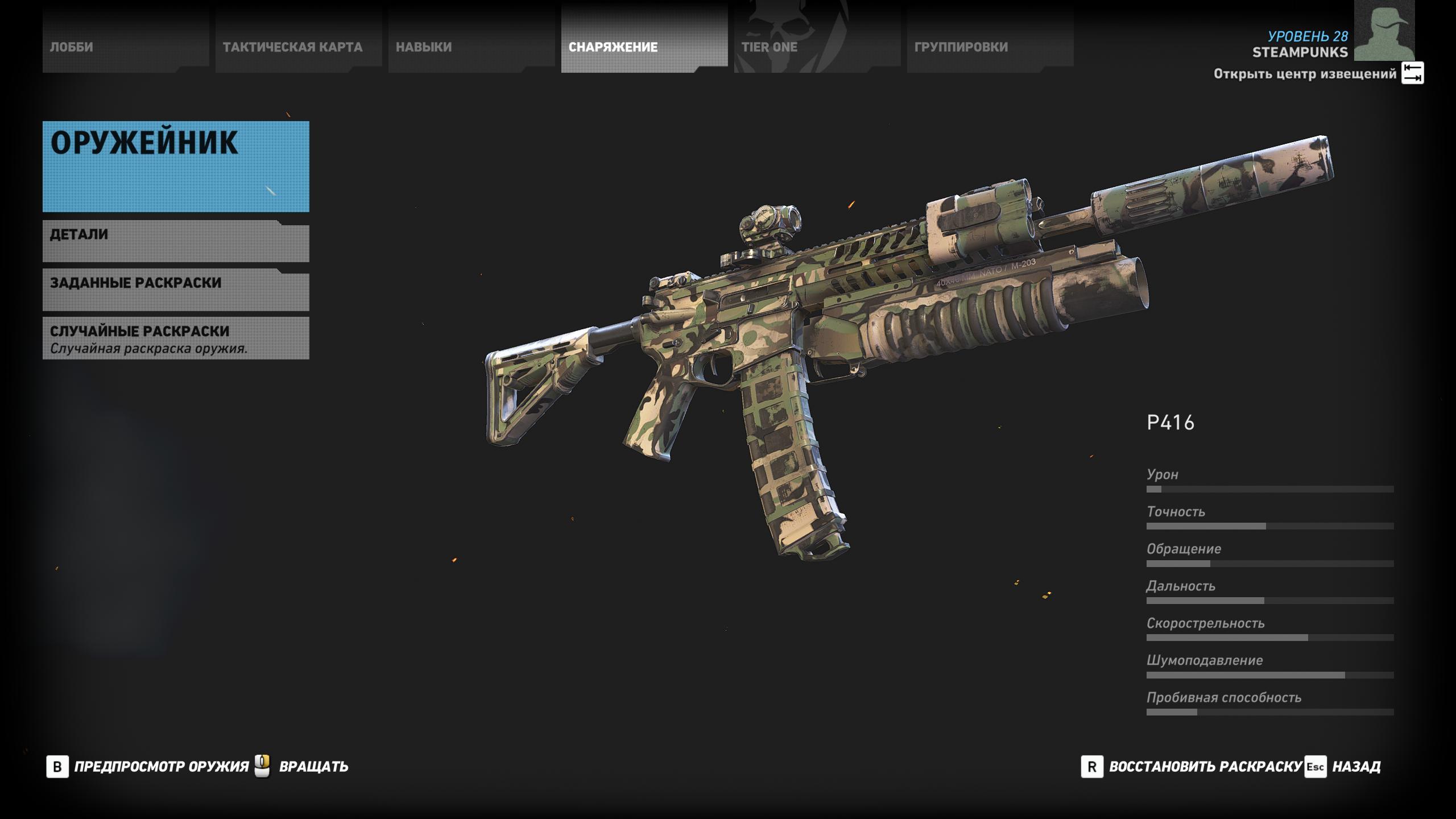 P416 - Tom Clancy's Ghost Recon: Wildlands Оружие
