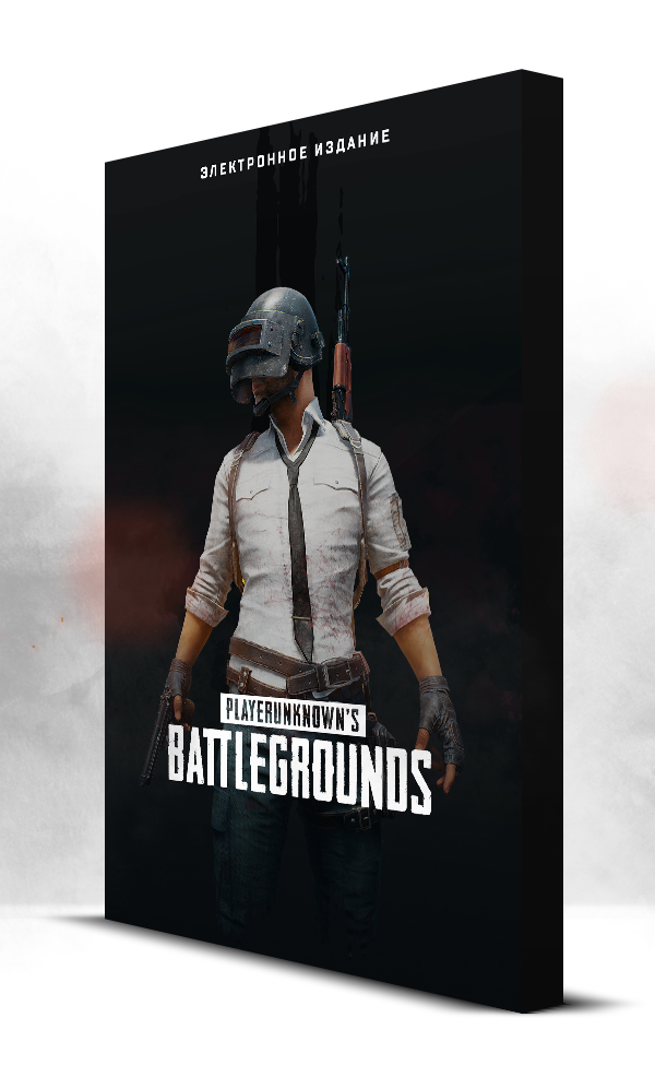 PlayerUnknown's Battlegrounds - PlayerUnknown's Battlegrounds Арт, Рендер