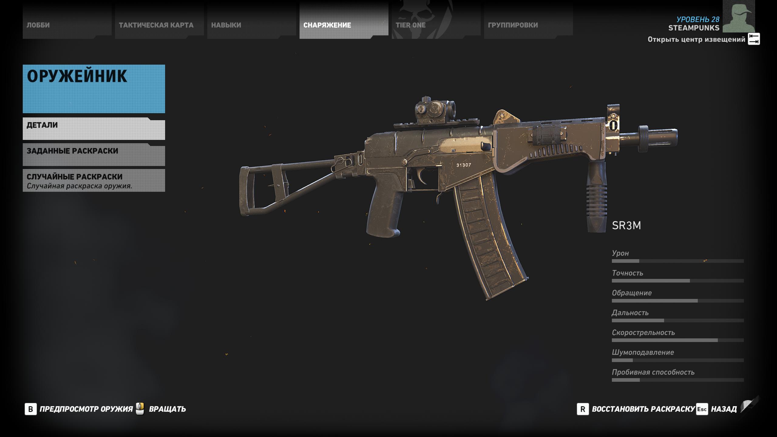 SR3M - Tom Clancy's Ghost Recon: Wildlands Оружие