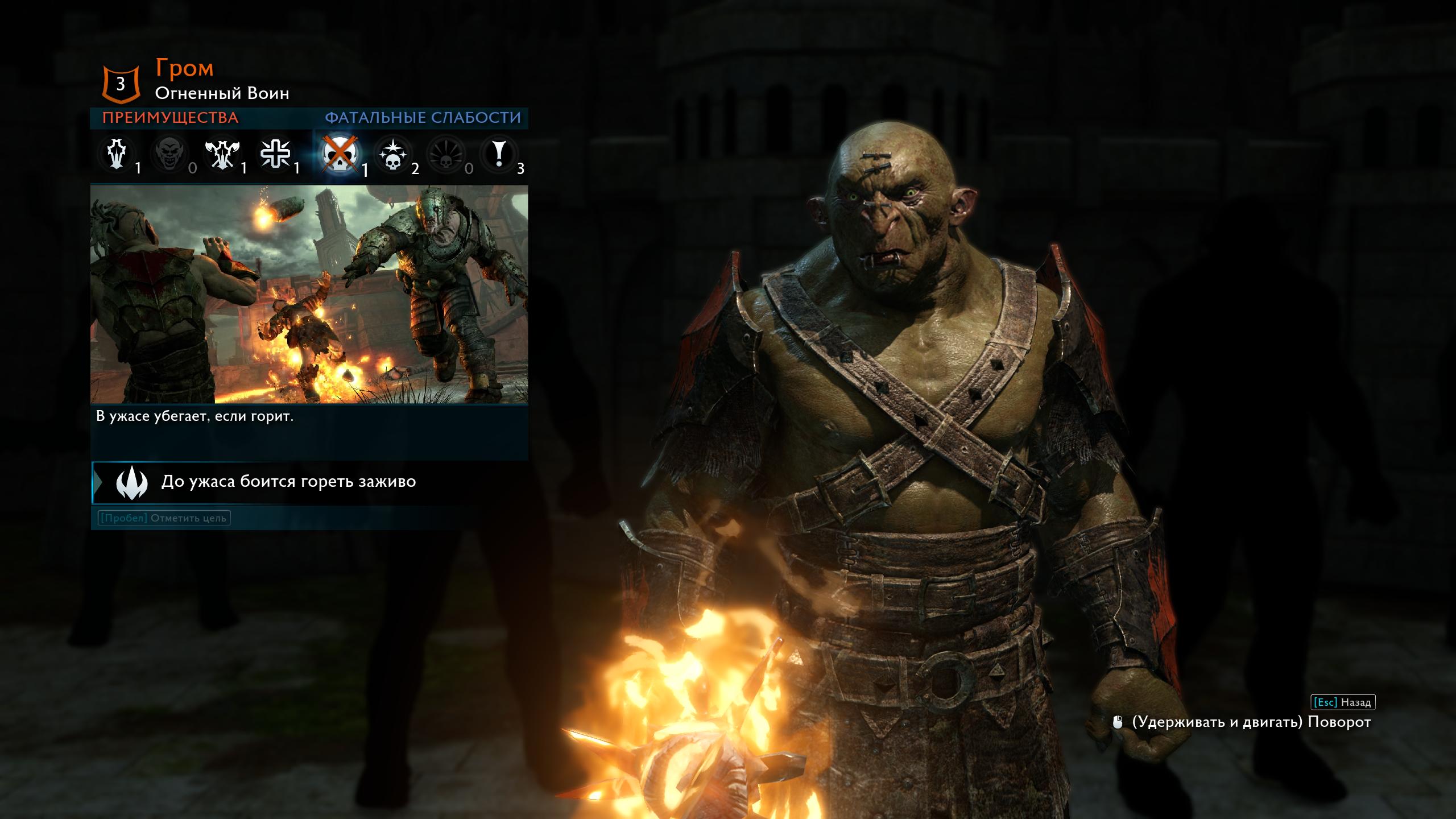 Гром - Middle-earth: Shadow of War