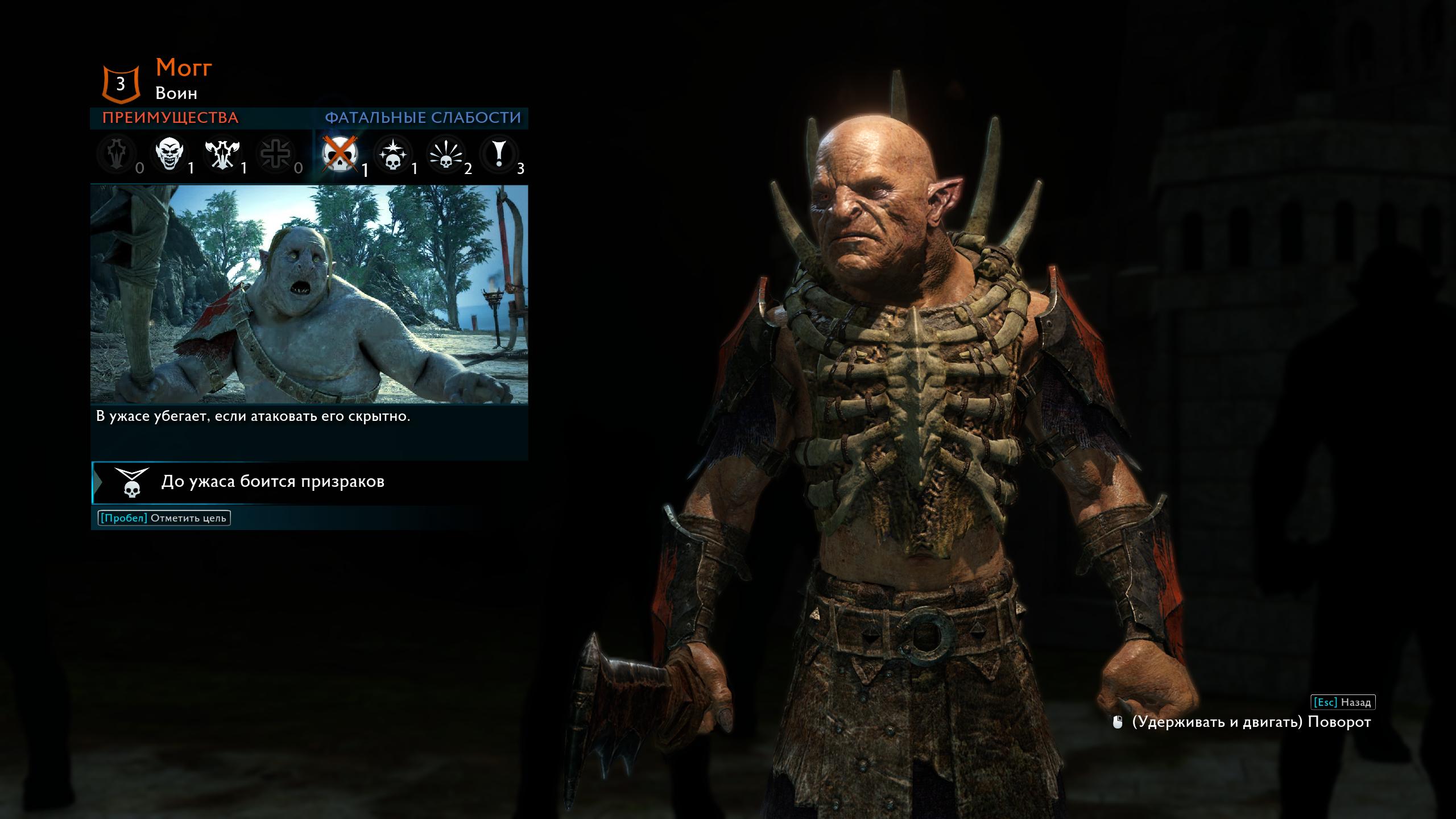 Могг - Middle-earth: Shadow of War