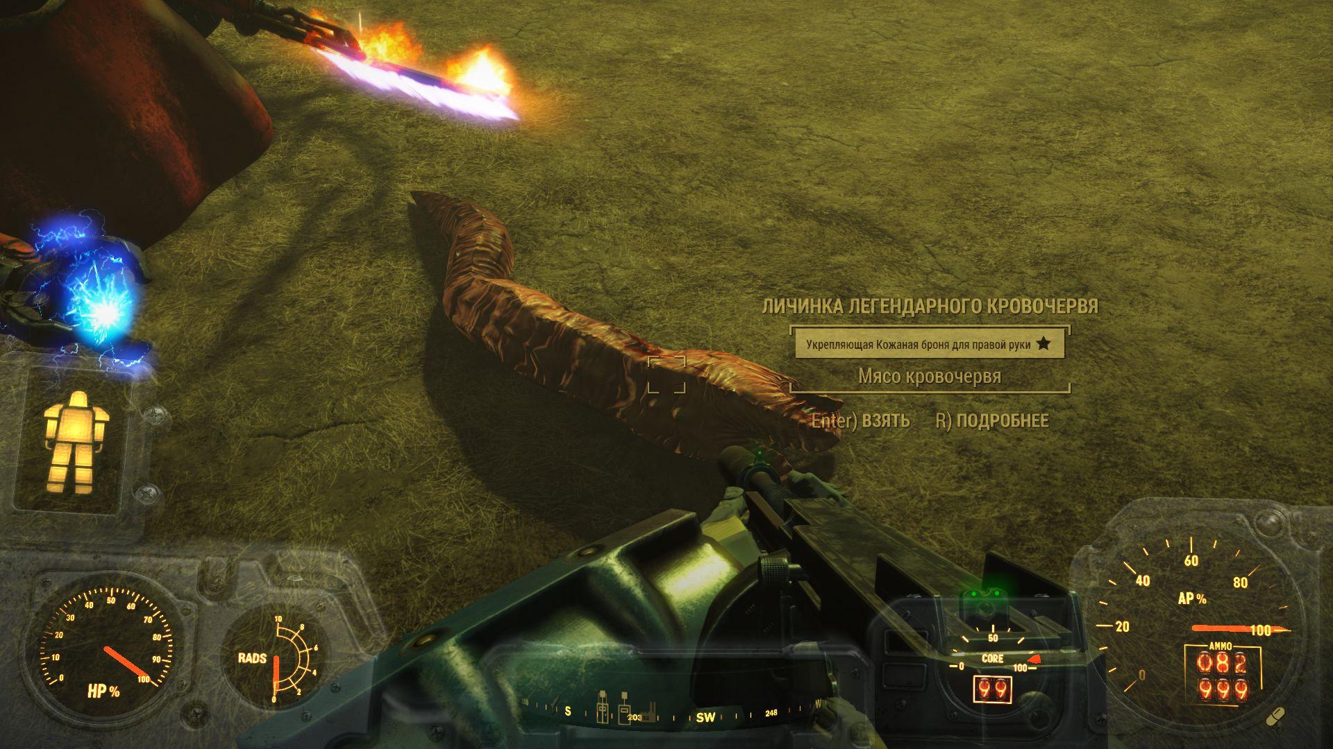 Че-то пошло не так... - Fallout 4 броня для правой руки, личинка кровочервя, ньюка-ворлд