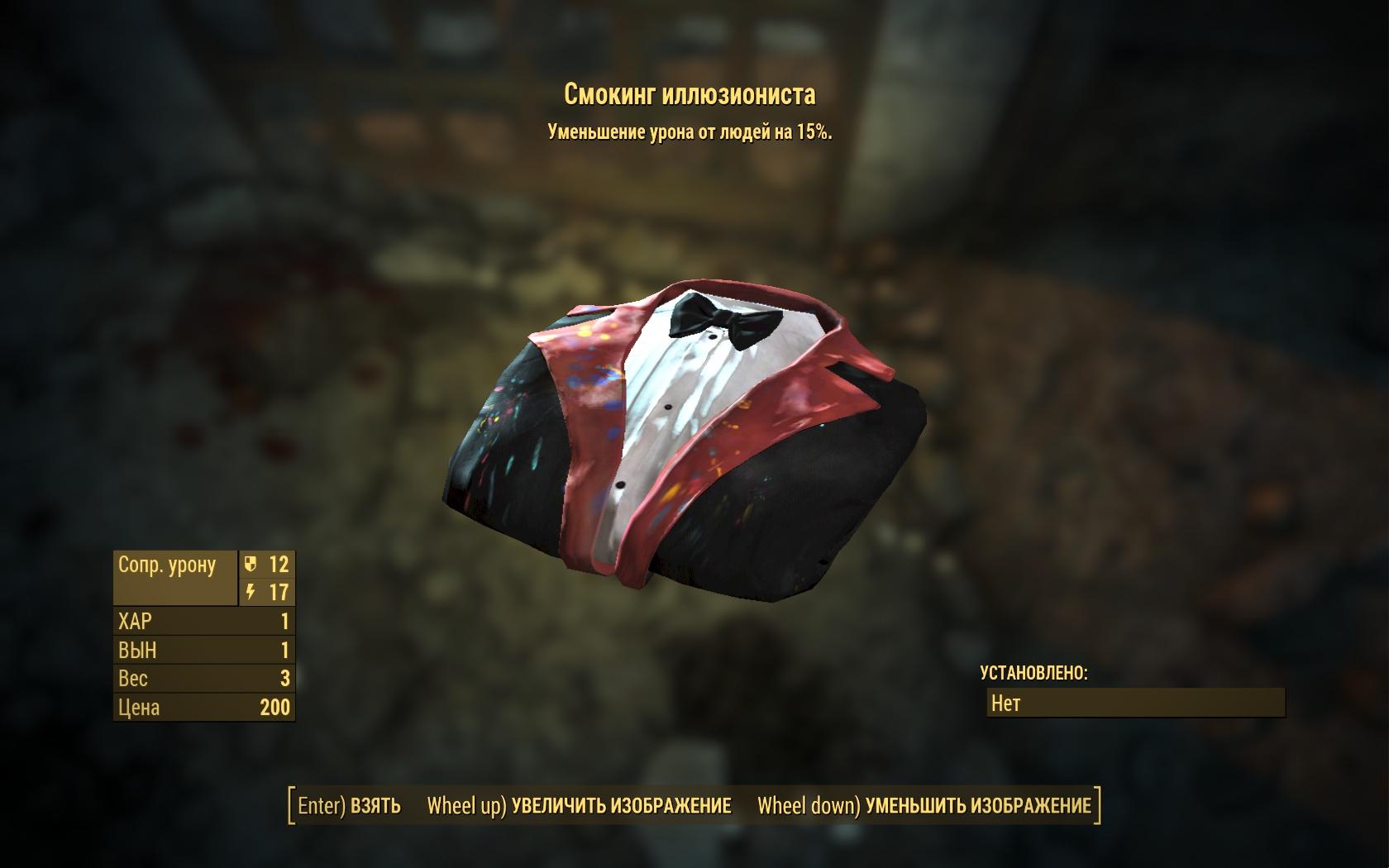 Смокинг иллюзиониста (Ядер-Мир, Двор Ядер-короля, снято с Освальда Шокирующего) - Fallout 4 Nuka World, иллюзионист, Освальд, Смокинг, Шокирующий, Ядер-Мир