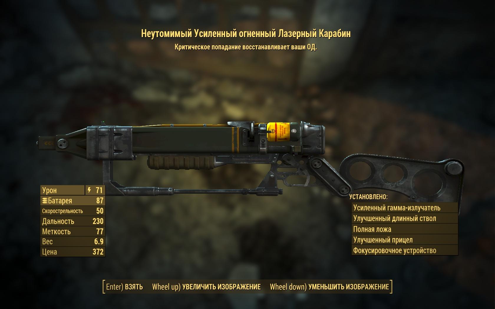 карабин - Fallout 4 Nuka World, лазерный, Неутомимый, огненный, Оружие, Освальд, усиленный, Шокирующий, Ядер-Мир