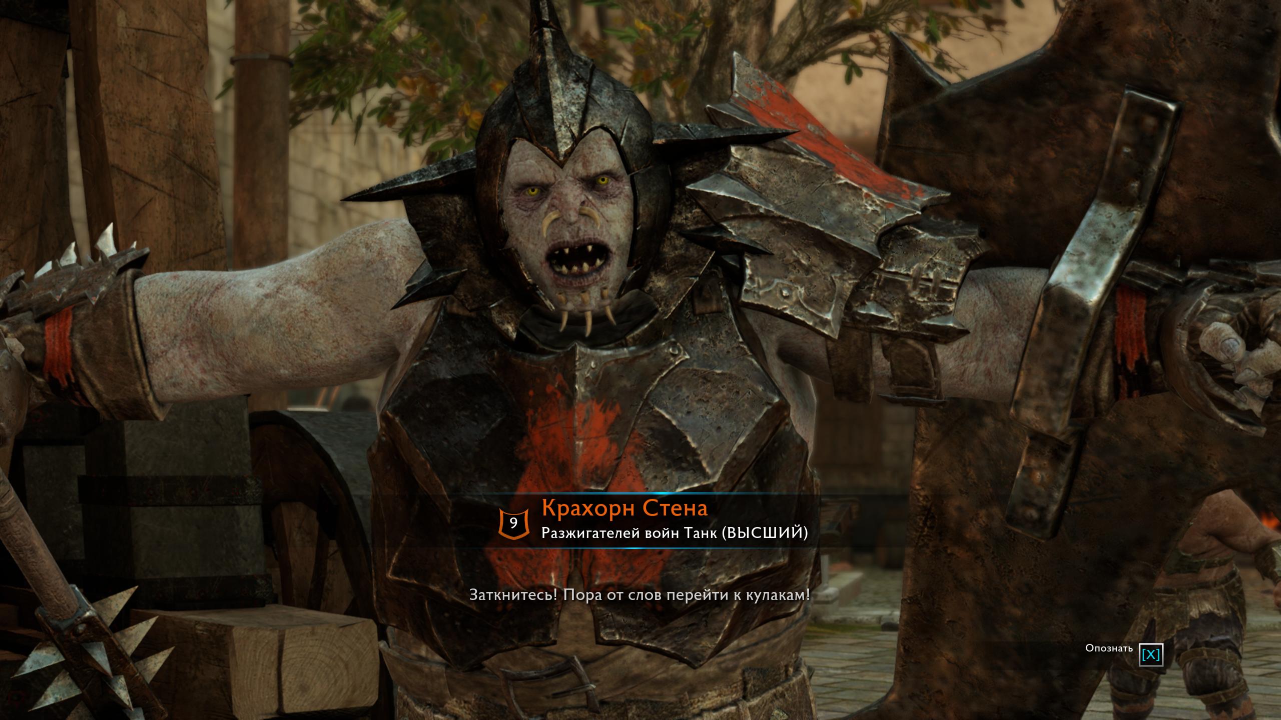 Крахорн Стена - Middle-earth: Shadow of War