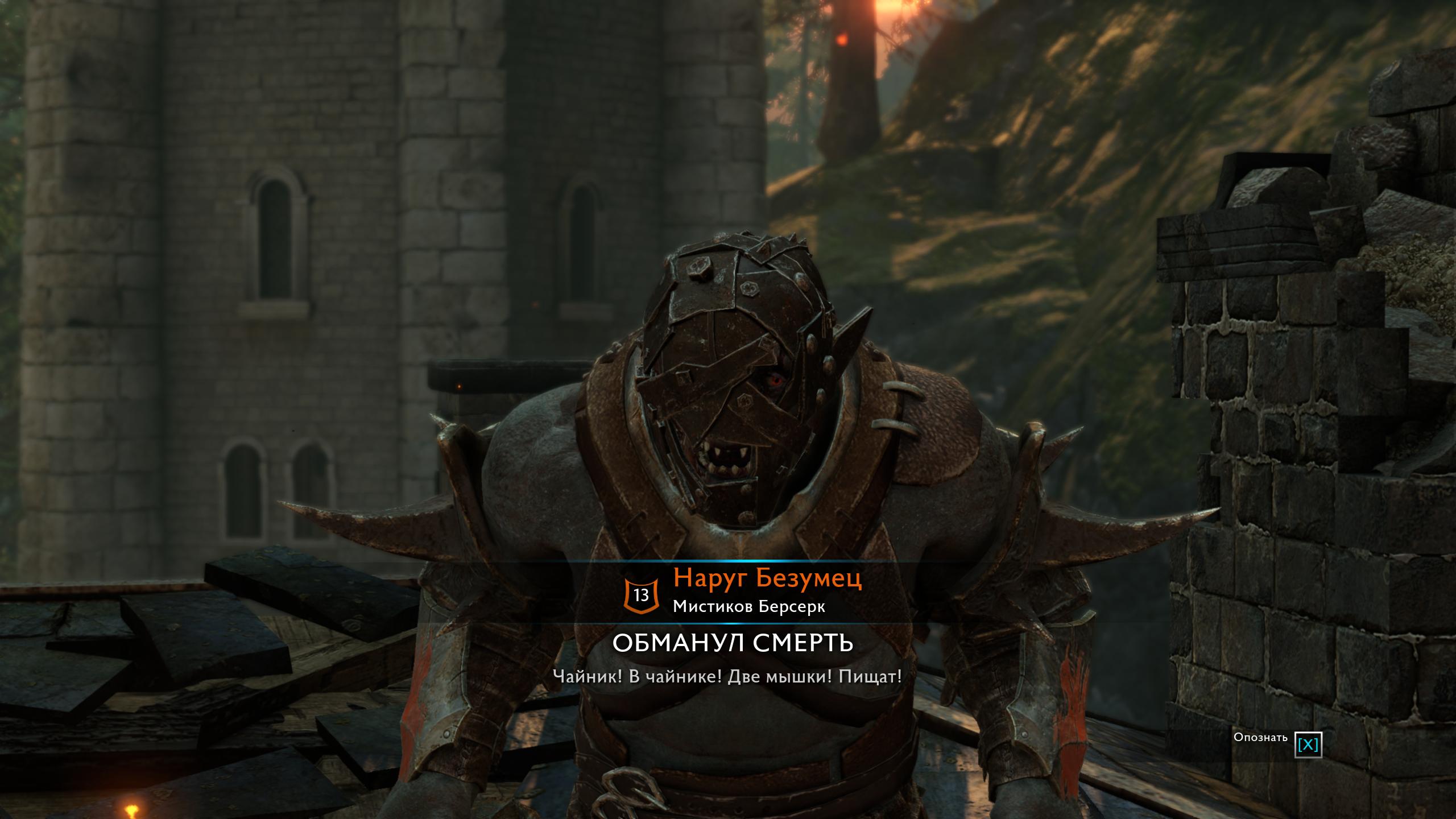 Наруг Безумец - Middle-earth: Shadow of War