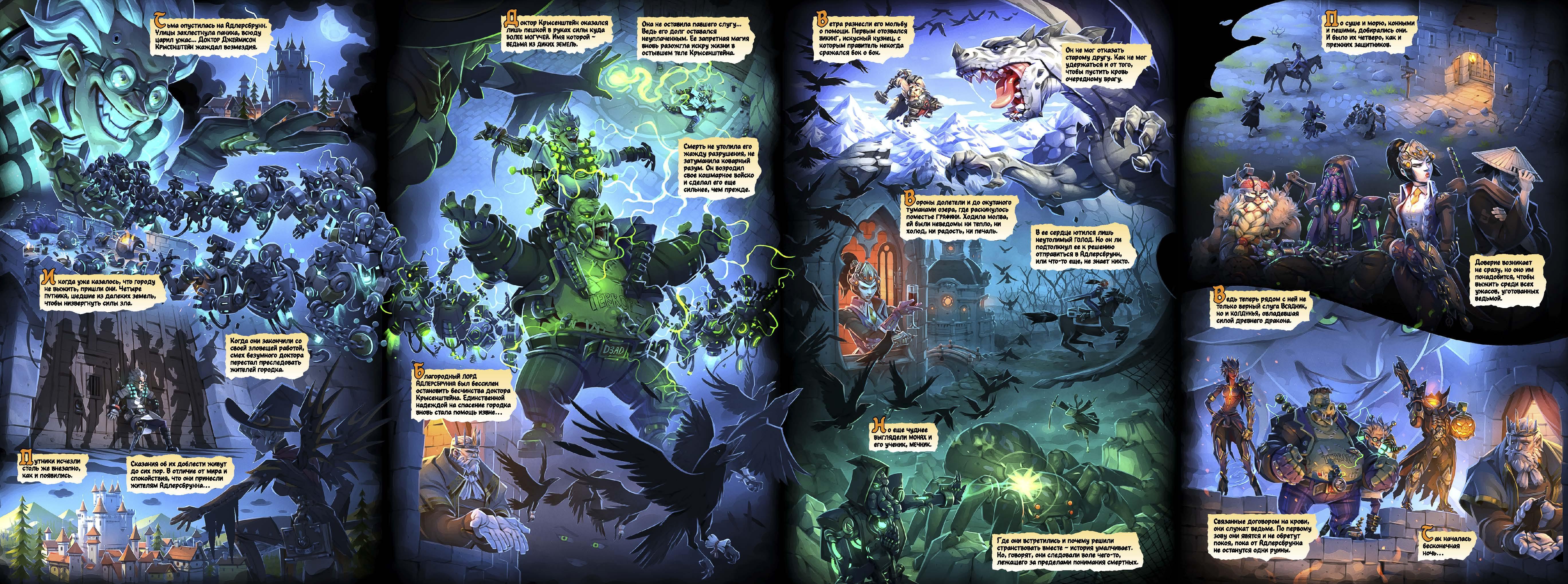 Overwatch. Halloween Terror Tapestry - Overwatch comics, story, арт, история, комикс, Хеллоуин