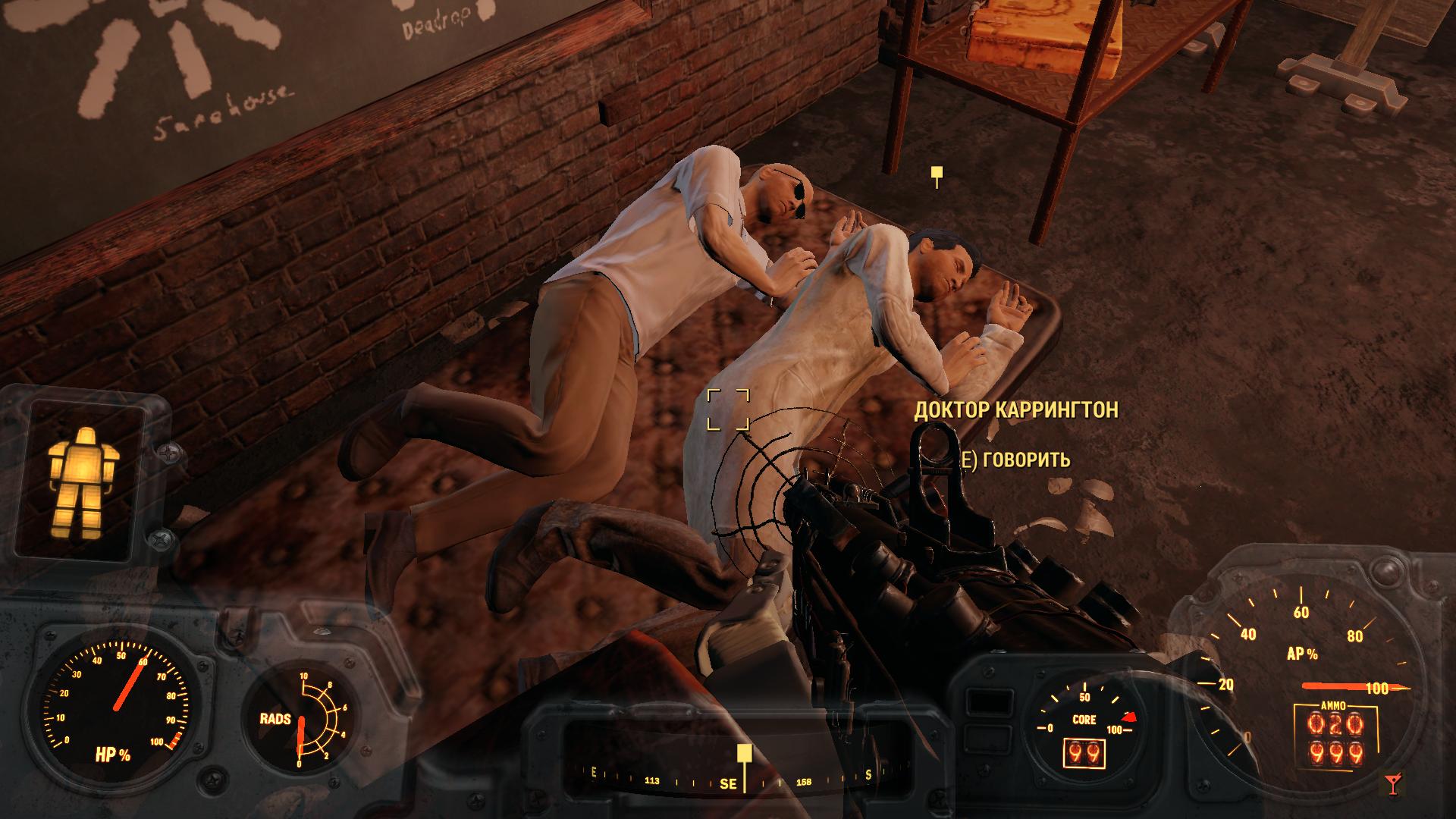 В тесноте ... - Fallout 4 Доктор Каррингтон, Подземка, Дьякон,