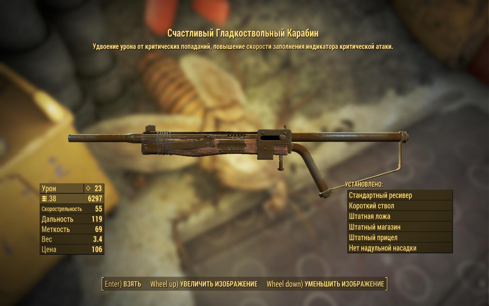карабин - Fallout 4 гладкоствольный, Оружие, Счастливый