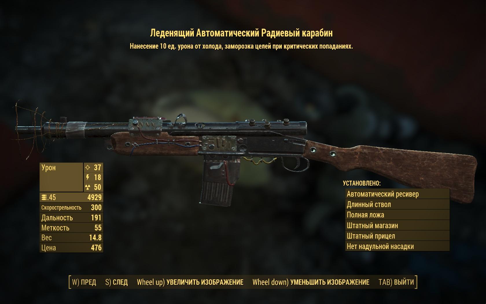 карабин - Fallout 4 автоматический, Леденящий, Оружие, радиевый